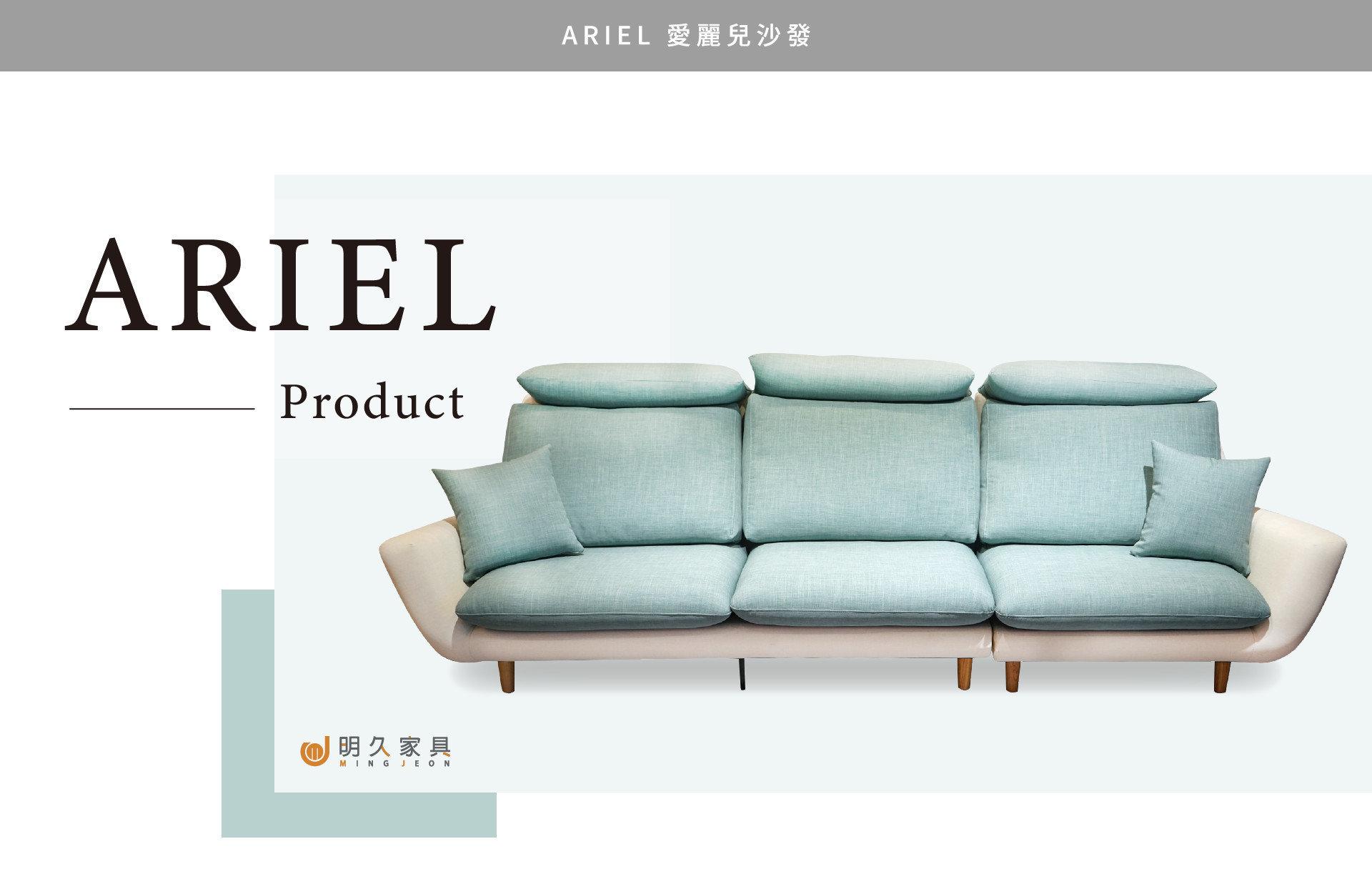 【Ariel 愛麗兒沙發】