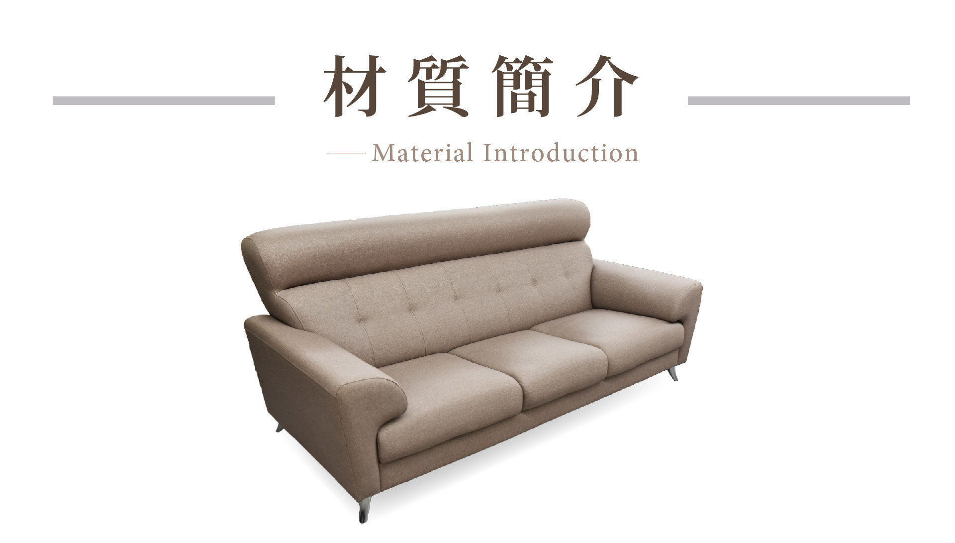 米樂沙發材質簡介