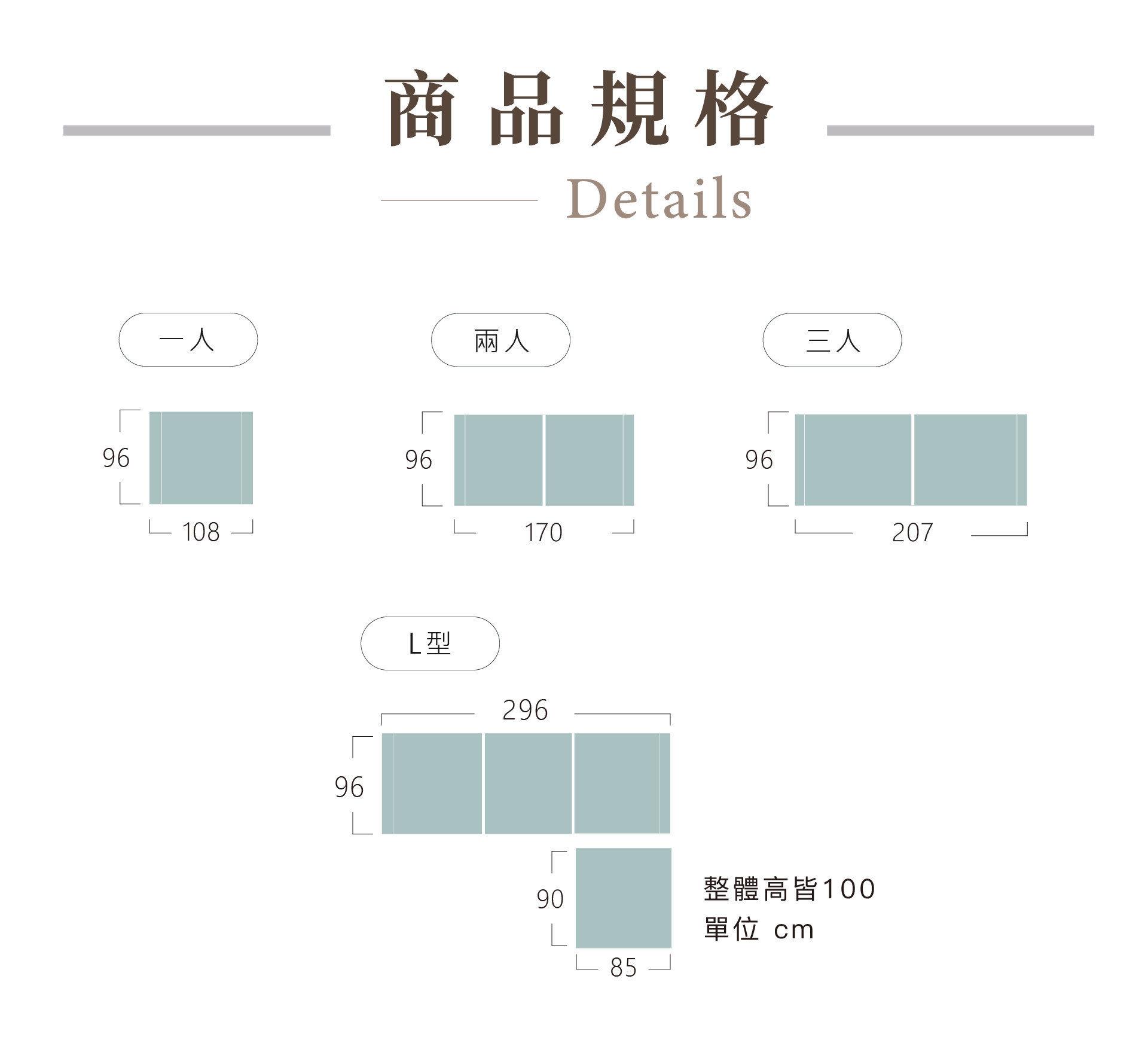 【Ariel愛麗兒沙發】商品版型規格表