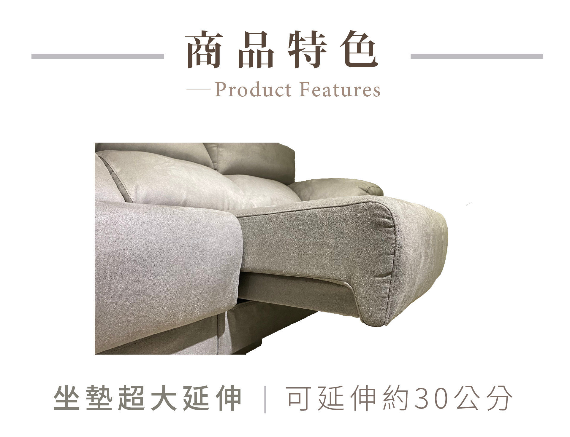LONG LEGS 長腿叔叔沙發商品特色:坐墊最高可延伸30公分,是市面上的三倍!
