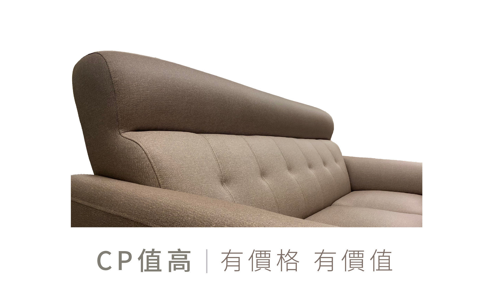 米樂沙發規格卻不貴,超高CP值!