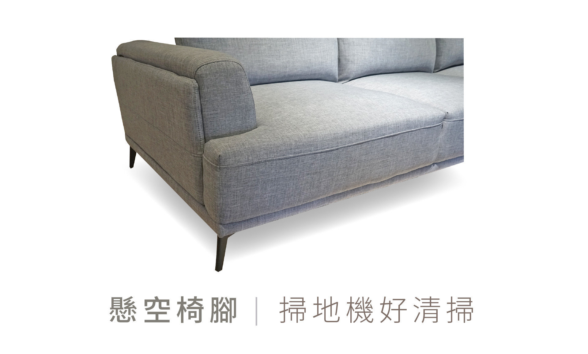 【丹尼爾沙發】懸空椅腳,不只是有視覺輕盈感,也是媽媽們的最愛,掃地機可過、清潔免煩惱!