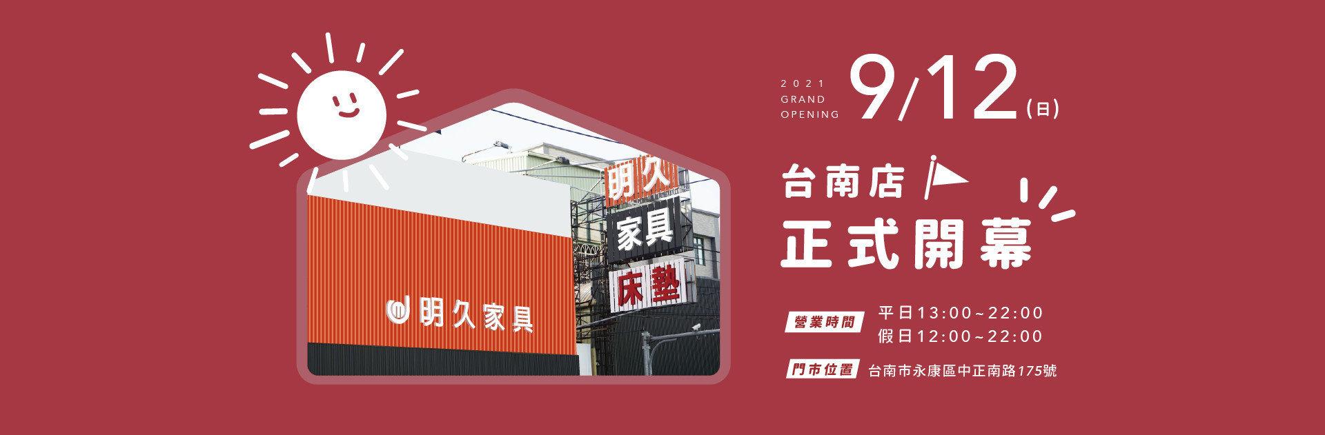 明久家具台南店09/12盛大開幕!
