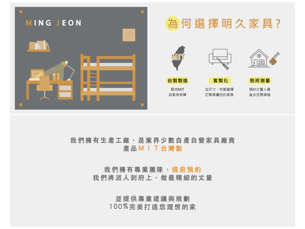 明久家具為工廠直營,產品皆為MIT台灣製,品質無憂、價格更優,敬請放心!