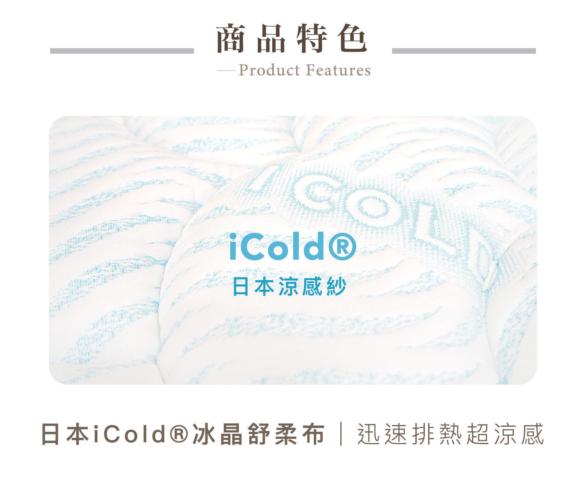 【卡麗 三線冰晶乳膠獨立筒】表布採日本ICOLD涼感紗,具有優異散熱效果,能夠有效 降低人體溫度。