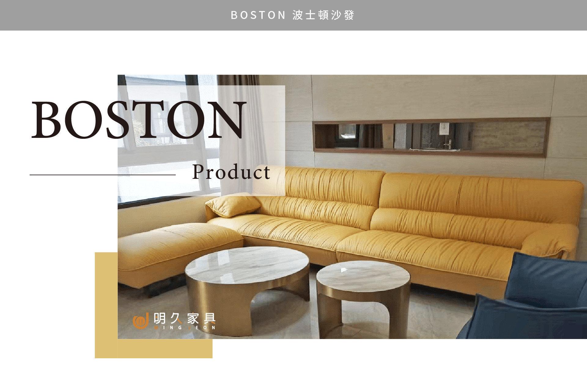波士頓沙發產品介紹