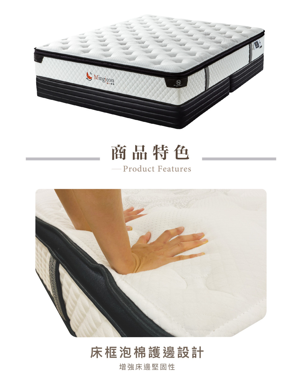 弗里奇床墊具有床框護邊設計