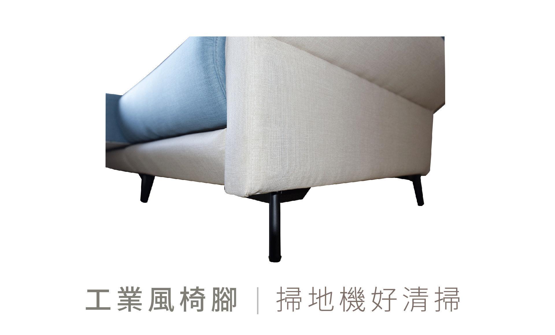 席琳沙發工業風椅腳設計,視覺上更俐落,清掃也更方便
