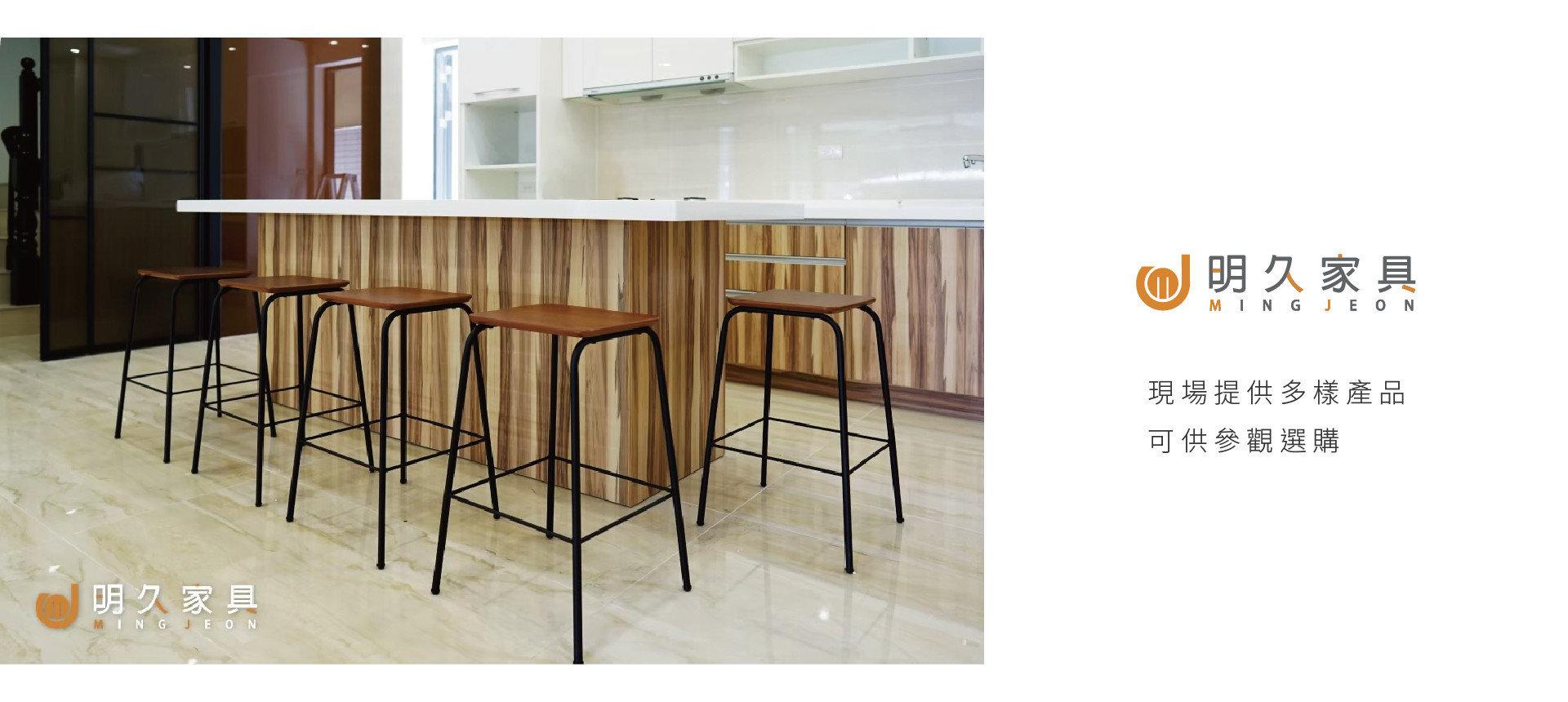 明久家具餐桌椅系列