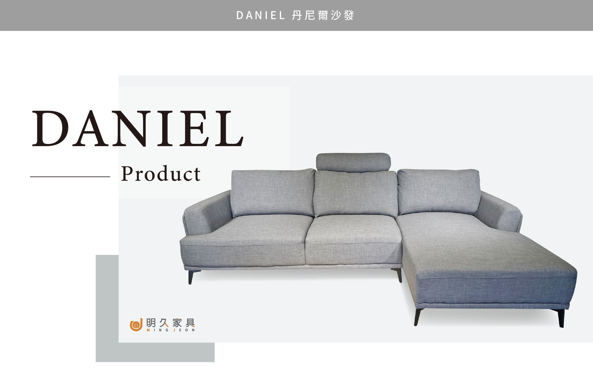 【Daniel 丹尼爾沙發】