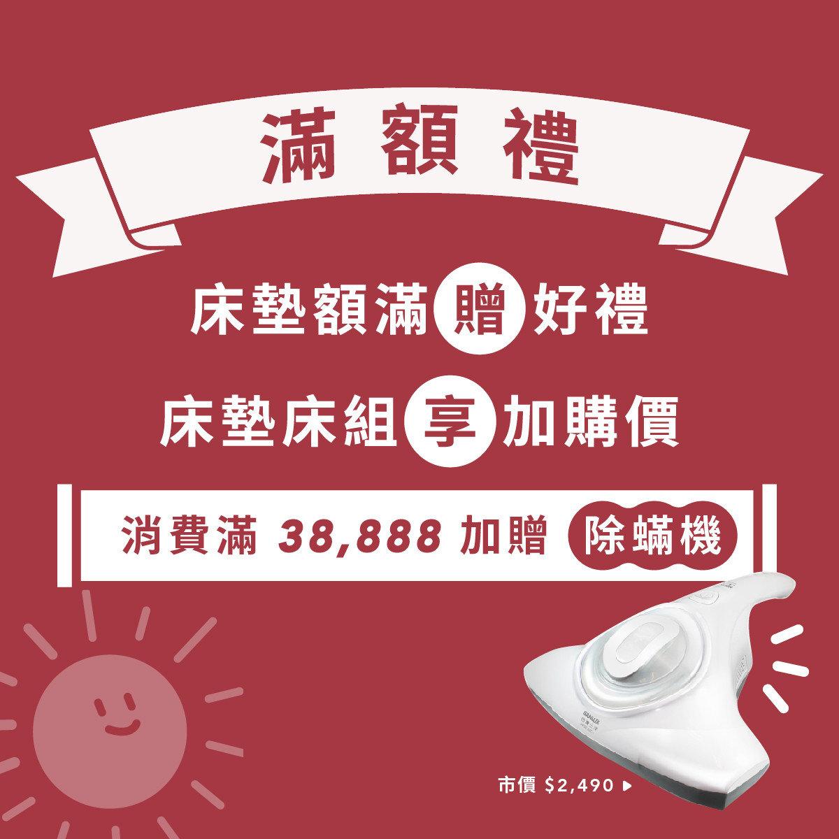 明久家具台南店開幕活動四:滿額禮-購買床墊滿38,888元,立即贈「手持除蟎機」1台!再享好禮大放送。