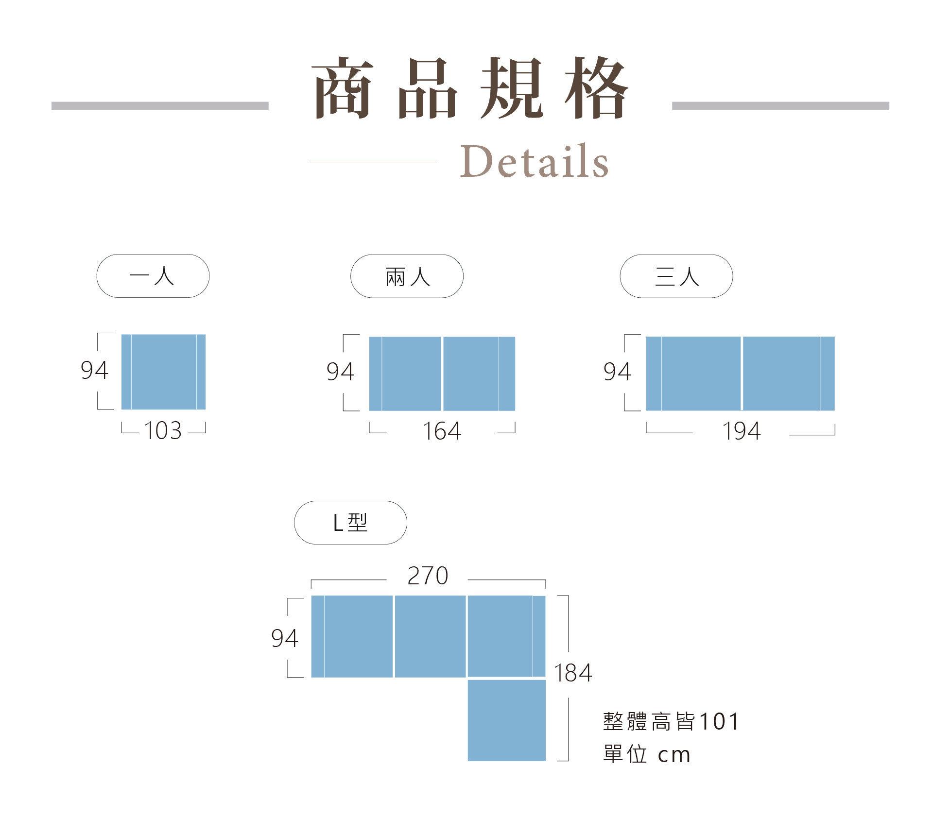 席琳沙發商品尺寸規格表