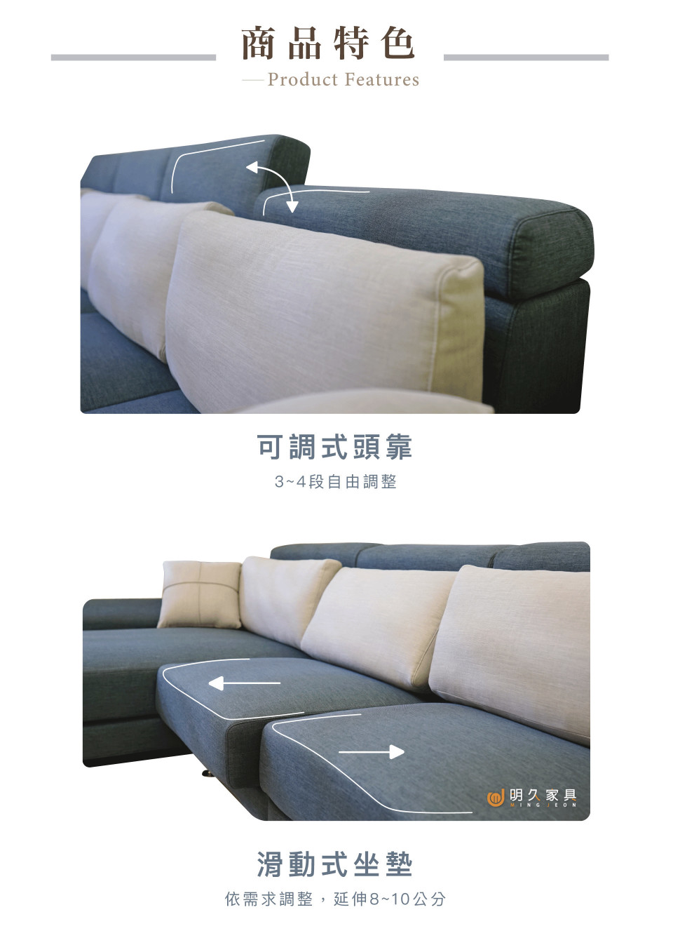 伊芙琳沙發商品特色:可調式頭靠、滑動式坐墊