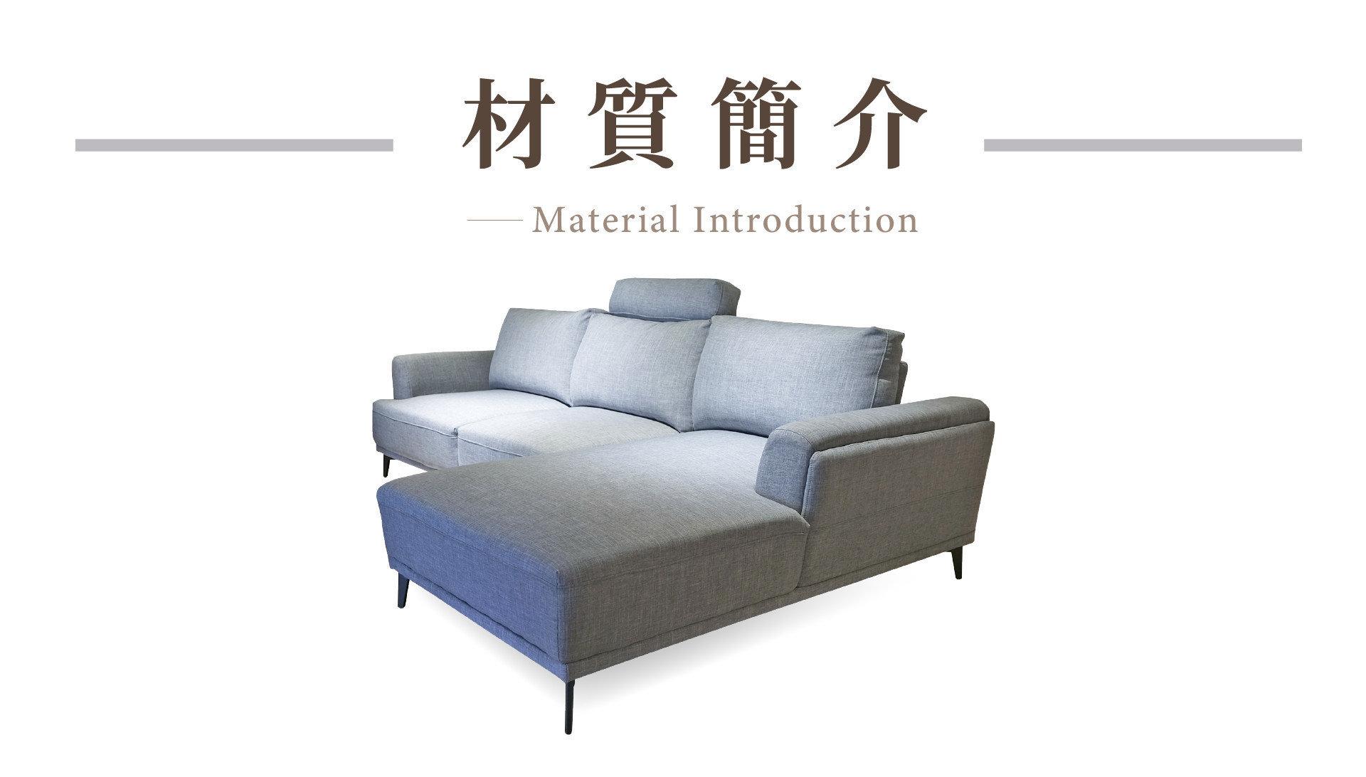 【丹尼爾沙發】家具材質簡介