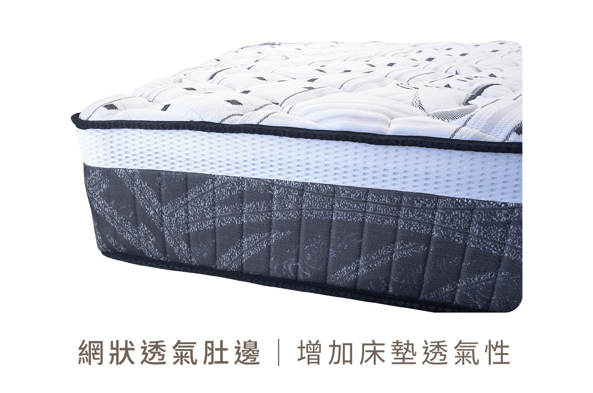 【涵碧樓 二線恆溫獨立筒】床沿側邊裝有排氣孔,透氣性更好!