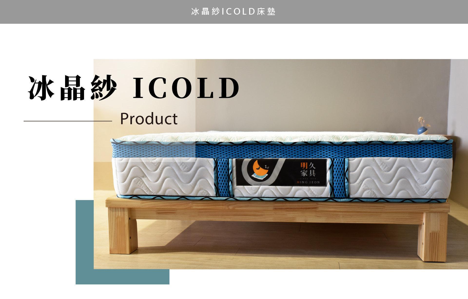 冰晶砂 ICE COLD床墊商品實照