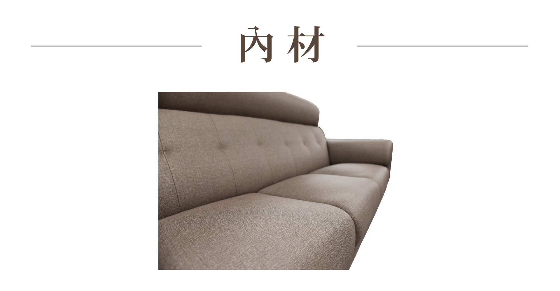米樂沙發內材結構