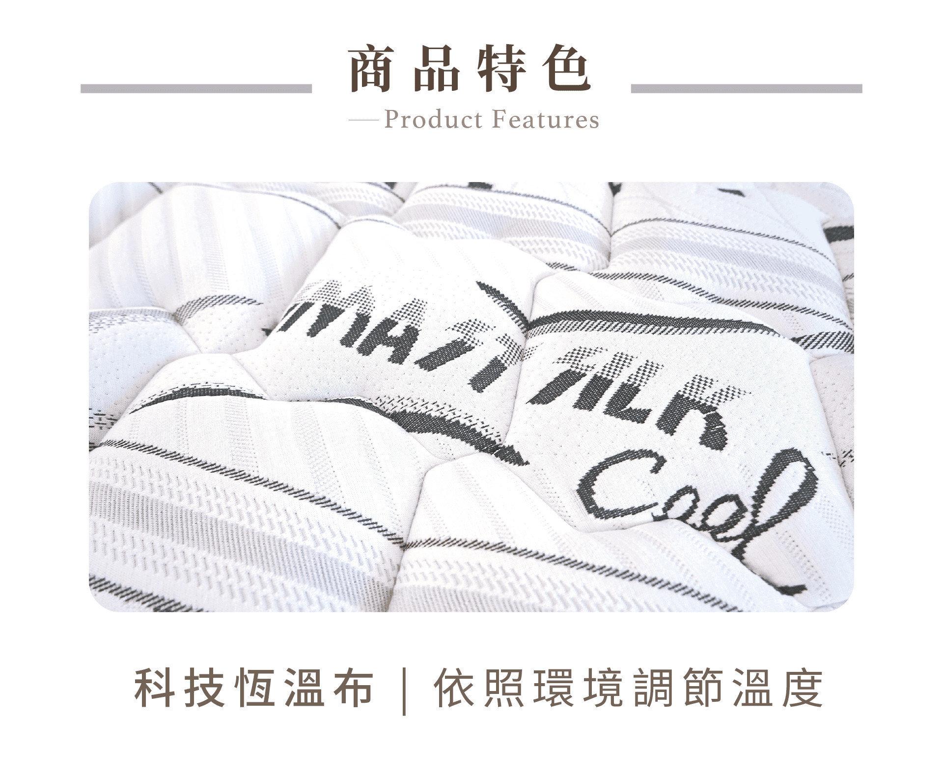 【涵碧樓 二線恆溫獨立筒】表布採科技恆溫布料,可以有效調解人體體溫,達到涼感效果。