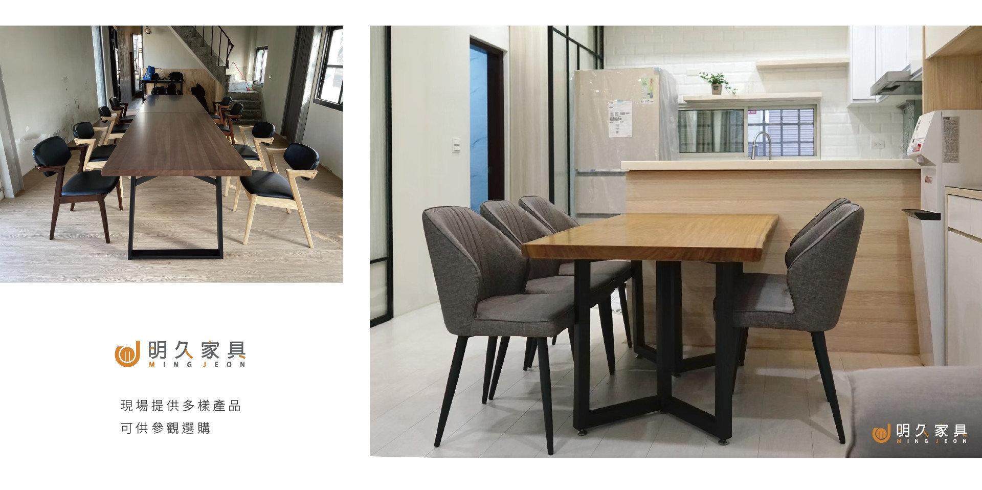 明久家具餐桌椅系列實照