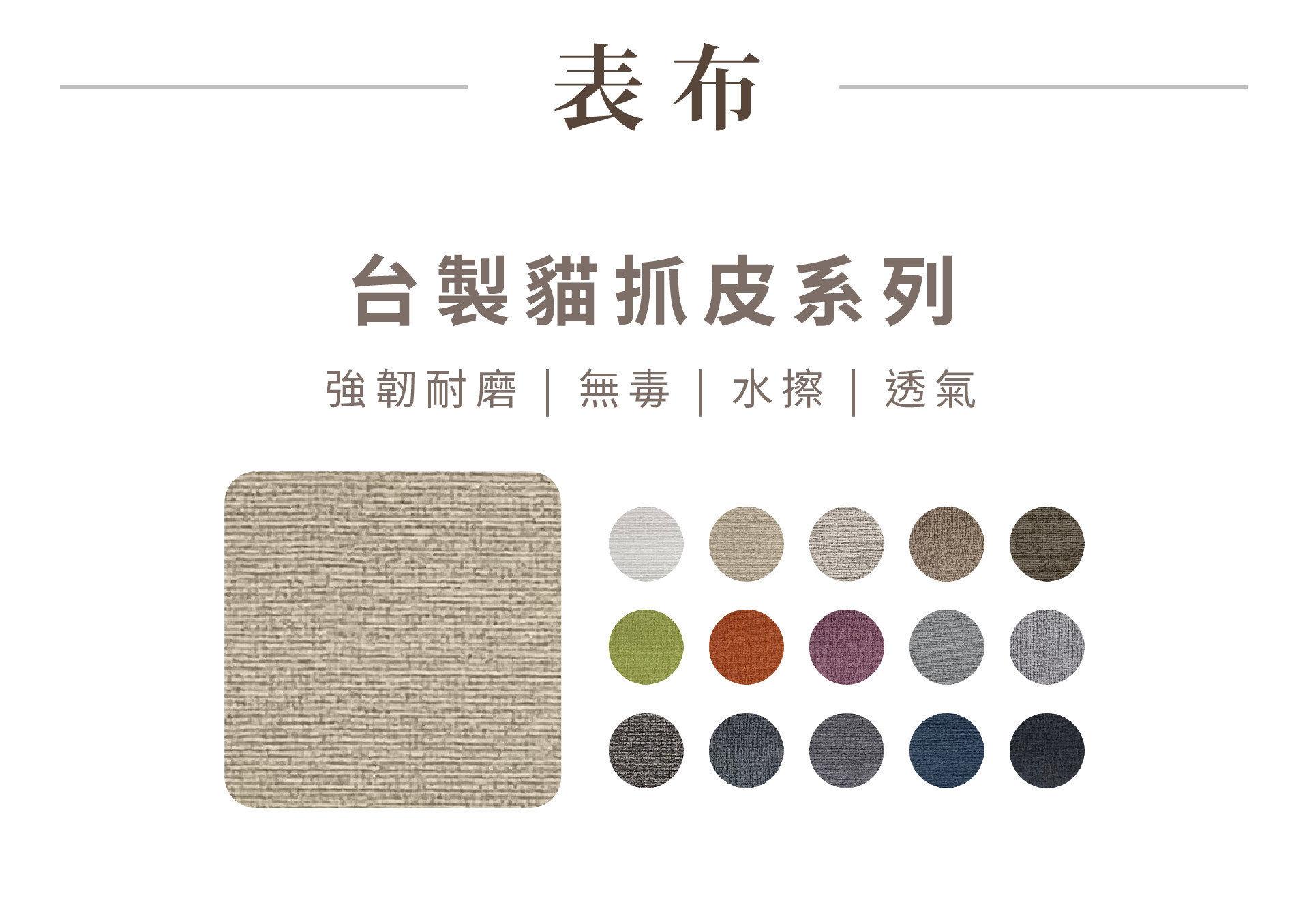 凱爾沙發採貓抓皮表布,是好整理、好清潔、好保養的皮料