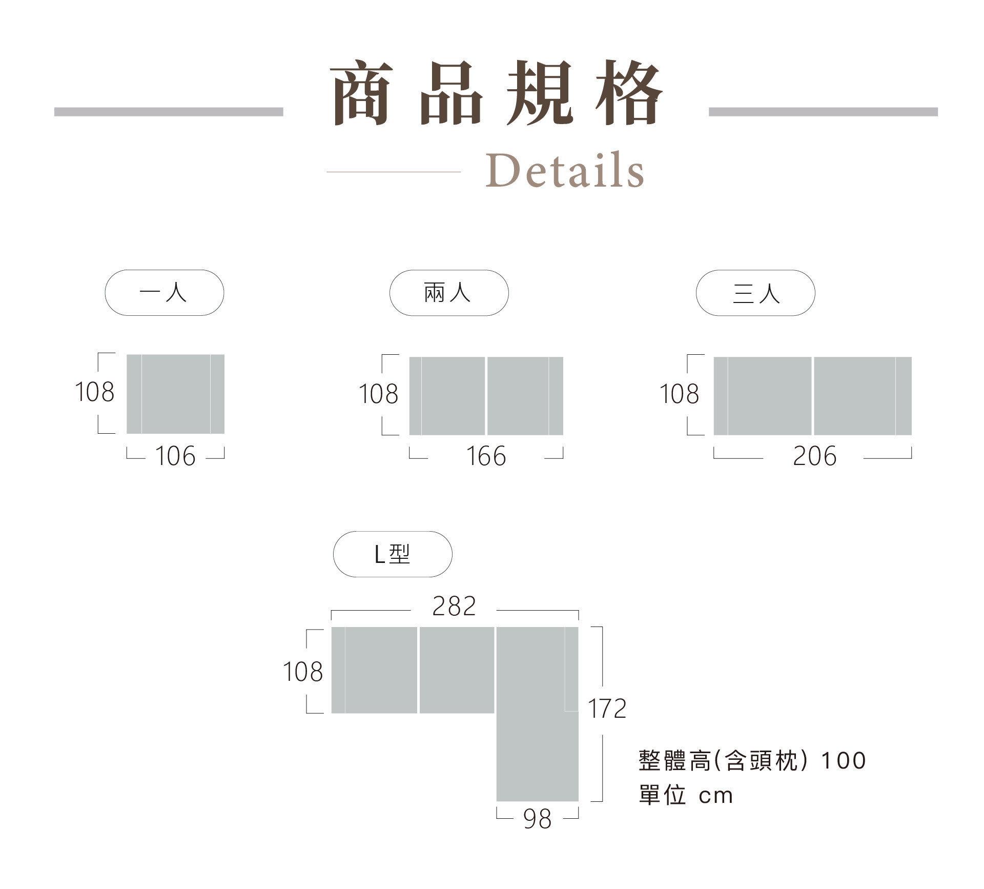 【丹尼爾沙發】商品尺寸、規格、版型參考表