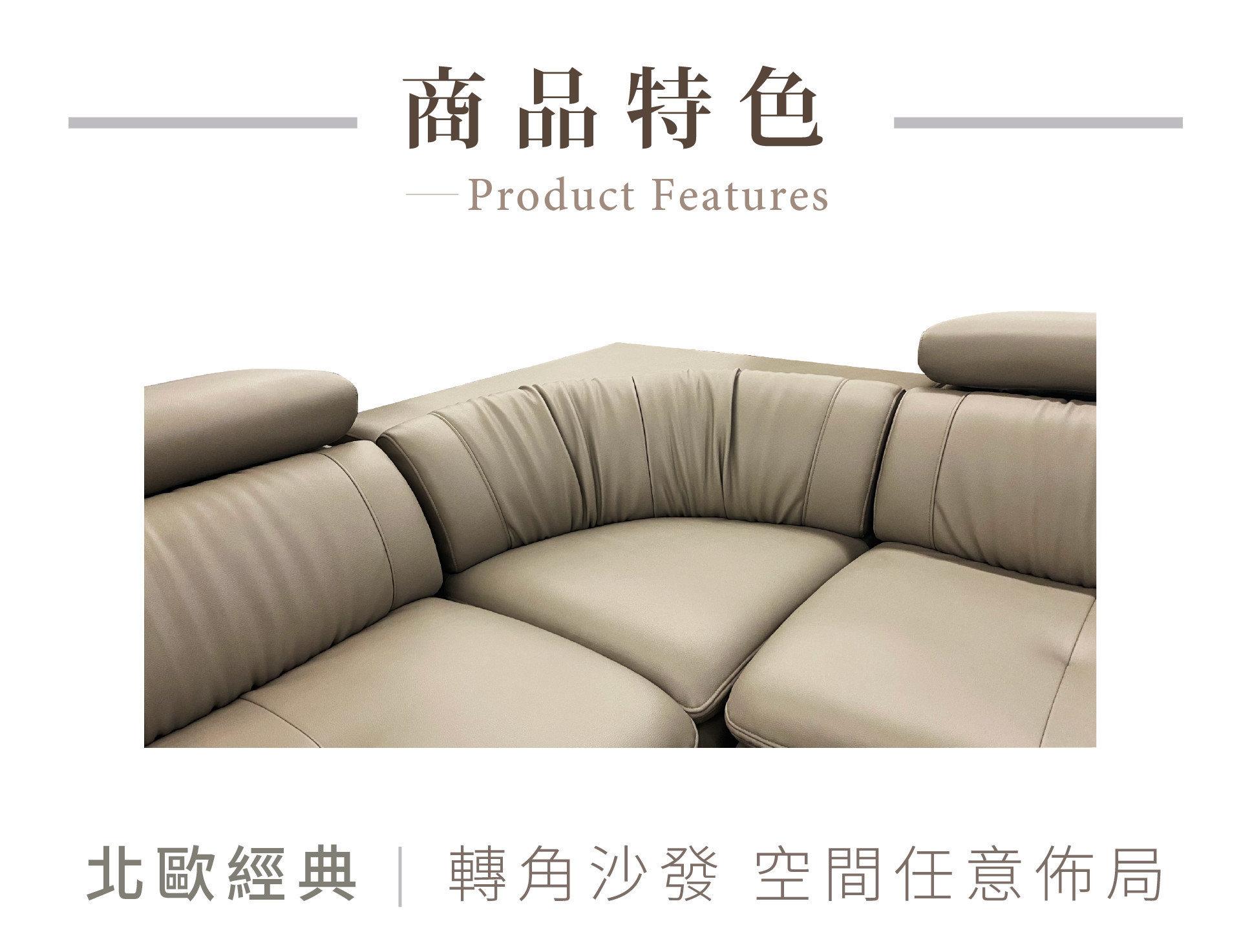 麥格沙發有北歐經典轉角沙發設計,空間隨你佈局