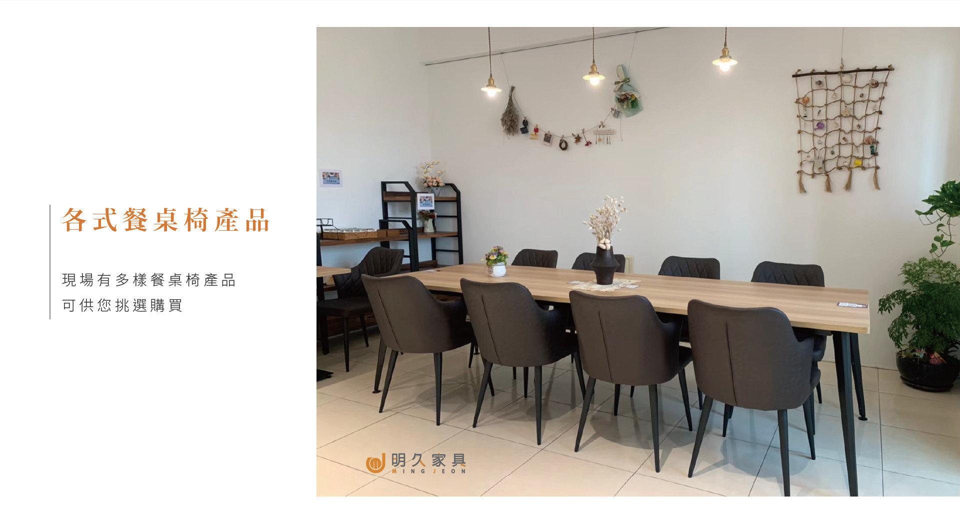 賣場有各式餐桌椅系列供您挑選