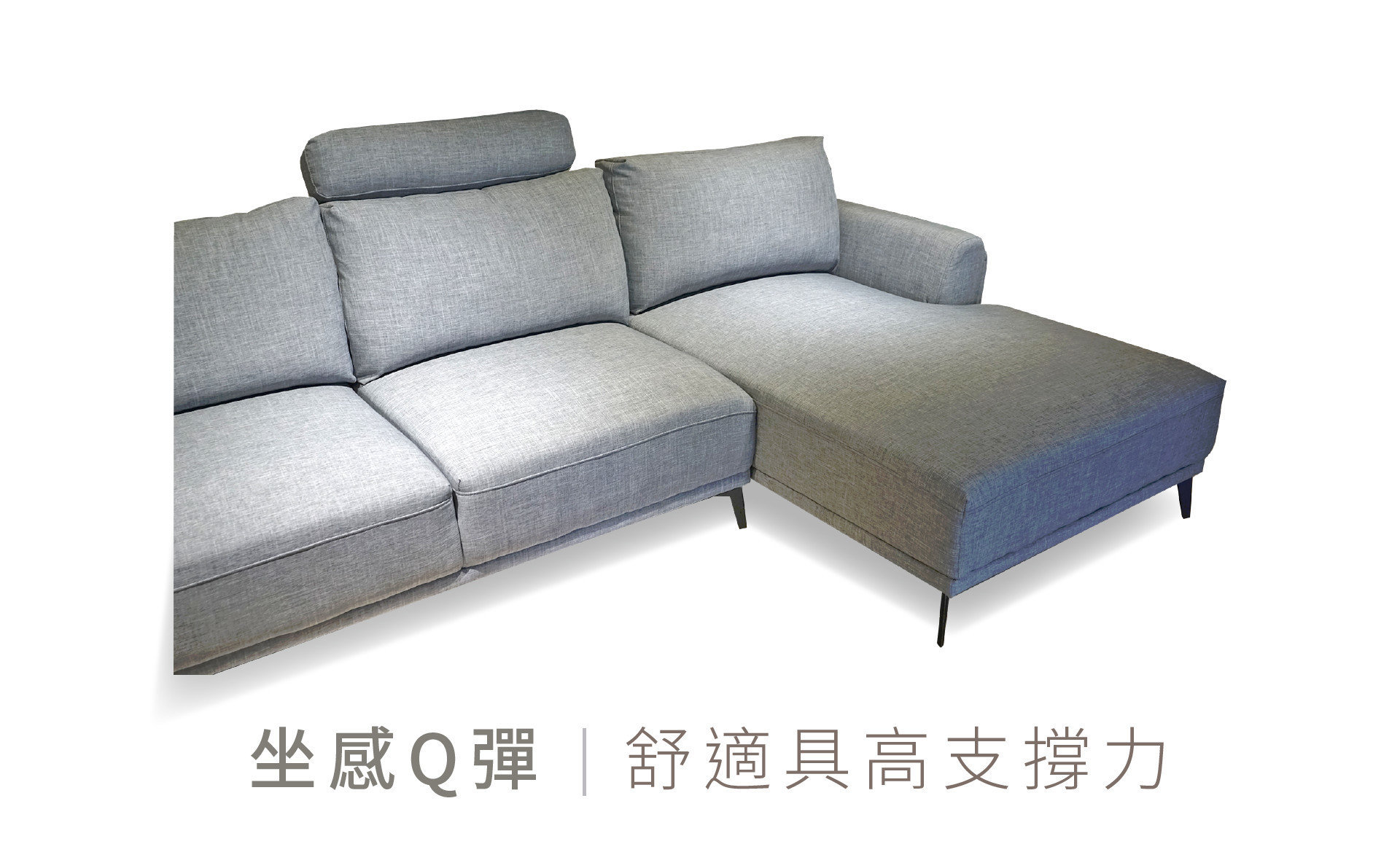 【丹尼爾沙發】坐墊具有高支撐性,久坐也不易酸痛!