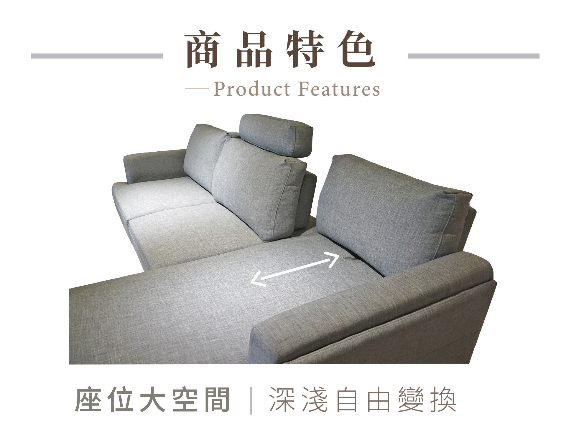 【丹尼爾沙發】最大特點即是背墊可延伸,往後輕輕一推,座位面積立刻加深,大幅提升舒適性及包覆性,你要的座位,一次到位。