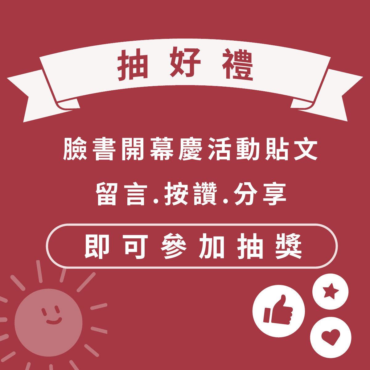 明久家具台南店開幕活動五:抽好禮-於明久臉書開幕慶活動貼文留言、按讚、分享,即可參加抽獎