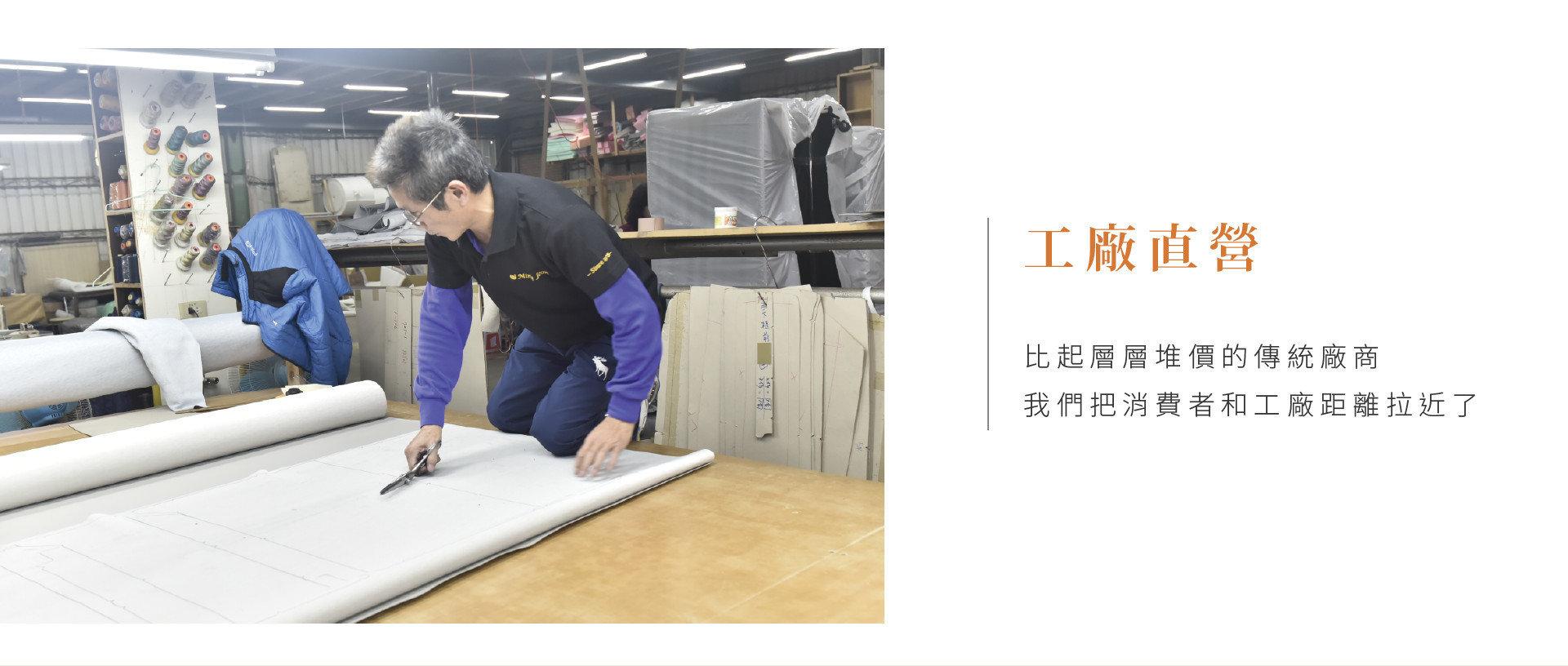 明久家具現已第三代經營,由工廠直營,縮短與顧客的距離