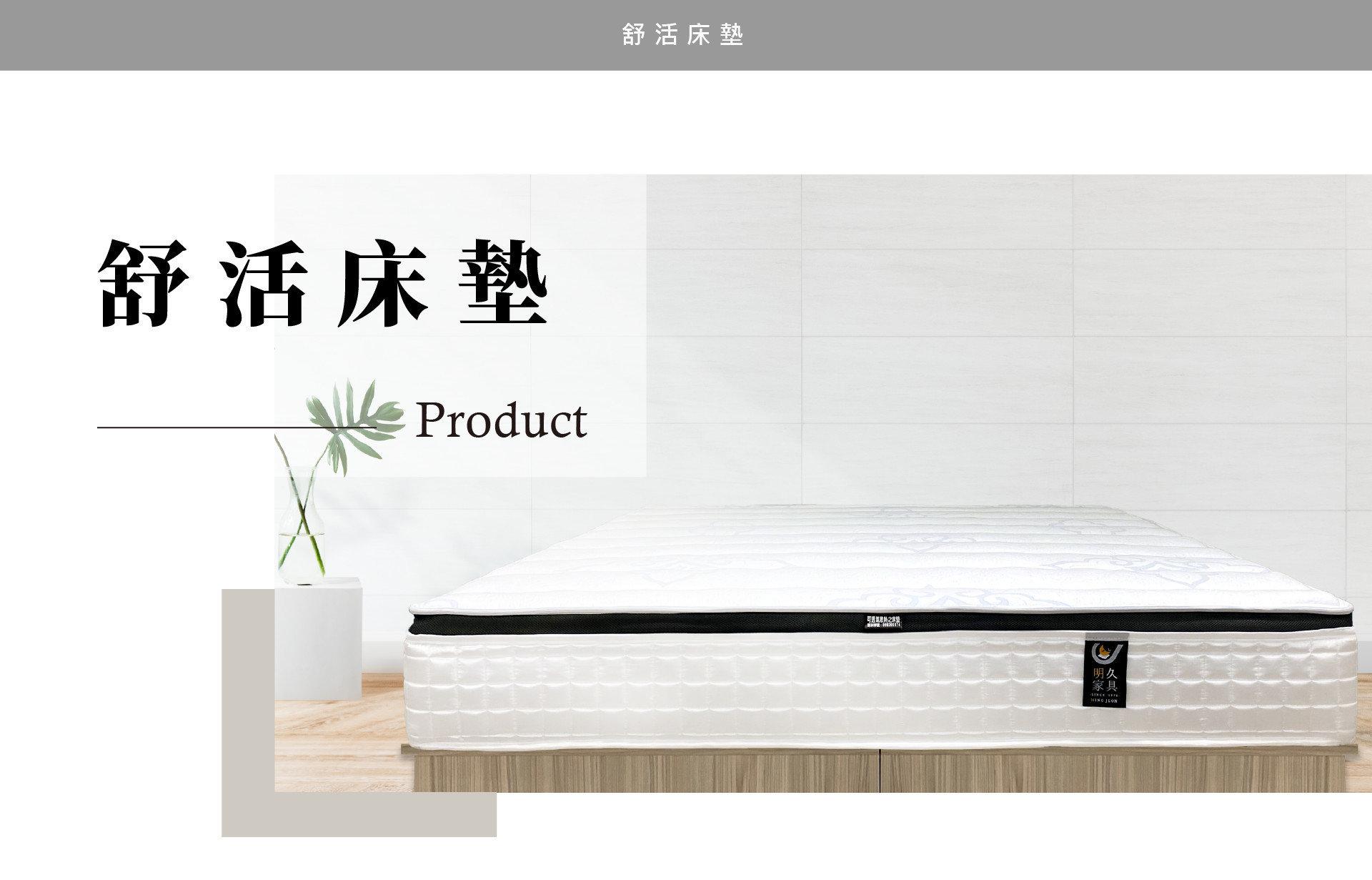 舒活床墊商品介紹