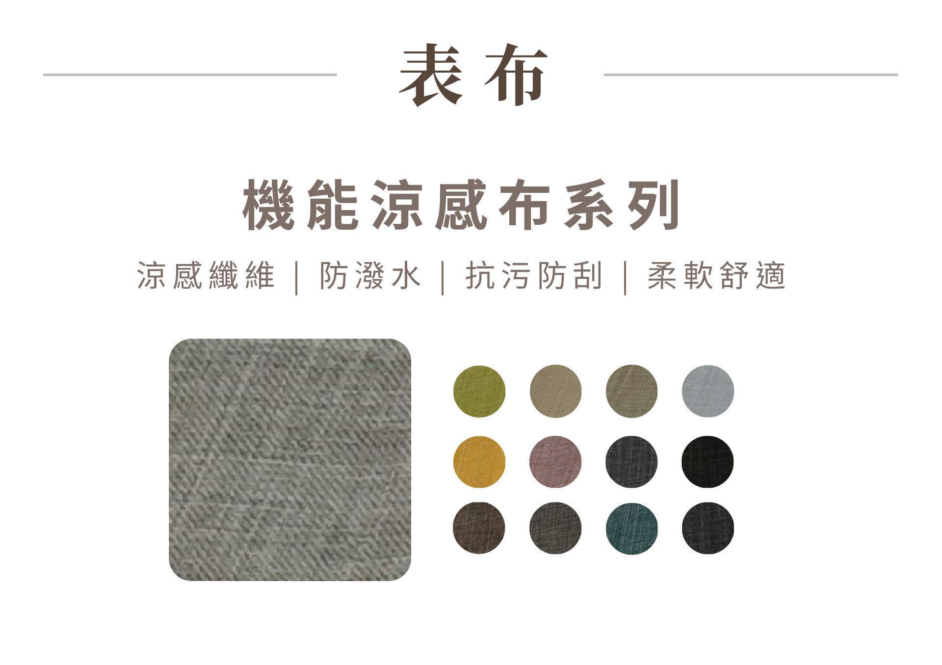 【丹尼爾沙發】表布為機能涼感布,獨特涼感纖維,既透氣又可防撥水,亦可抗污防刮