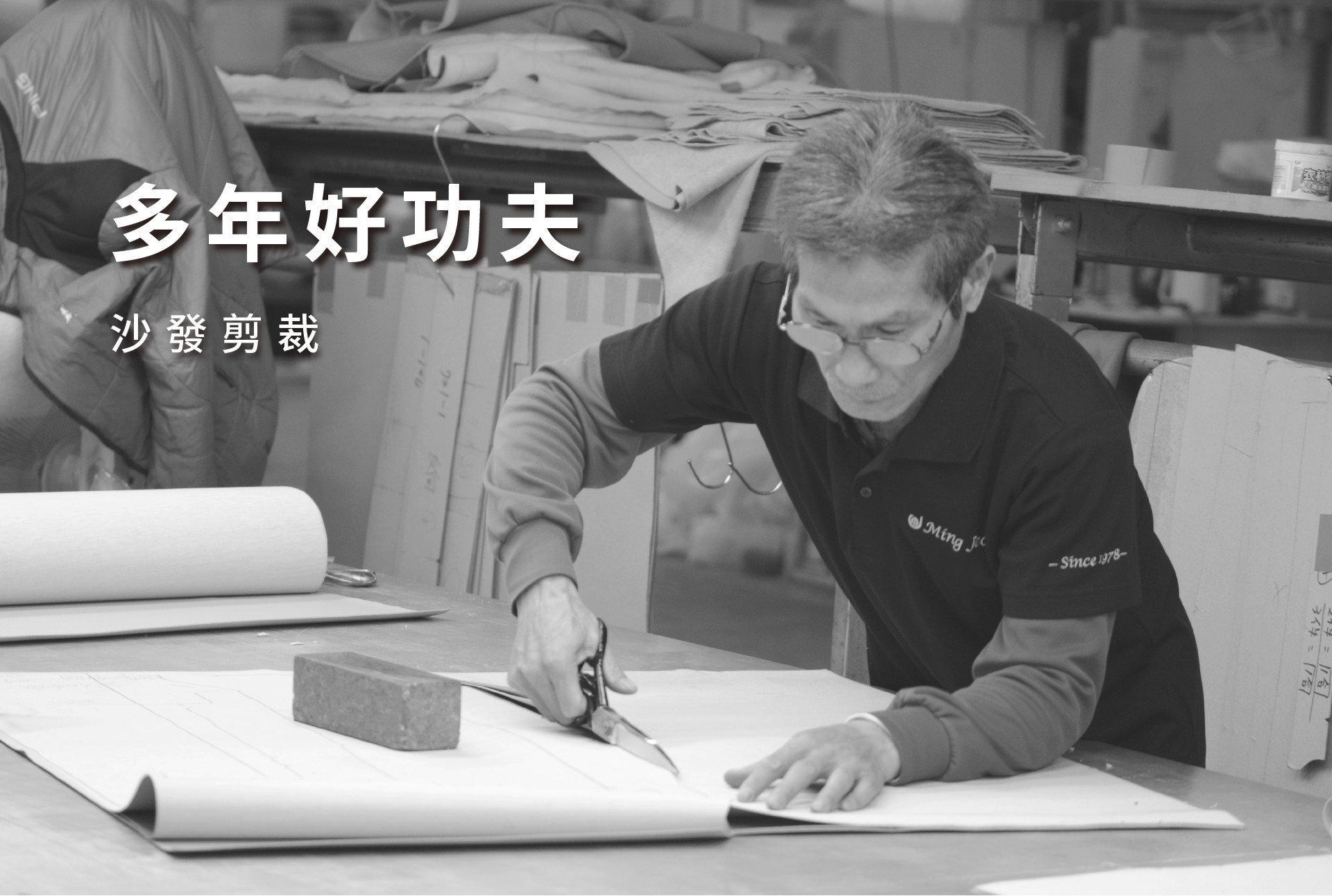 明久家具,專業沙發床墊品牌,多位專業師傅,超過30年製作經驗,展現傳統結合現代的工藝技術