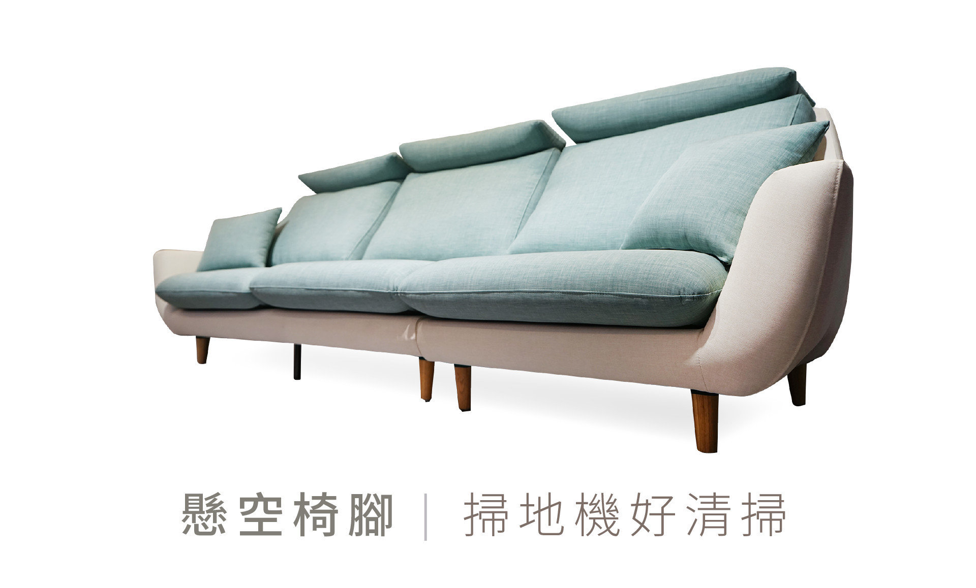 【Ariel愛麗兒沙發】採懸空椅腳,更好清掃,沙發底部不怕積塵!