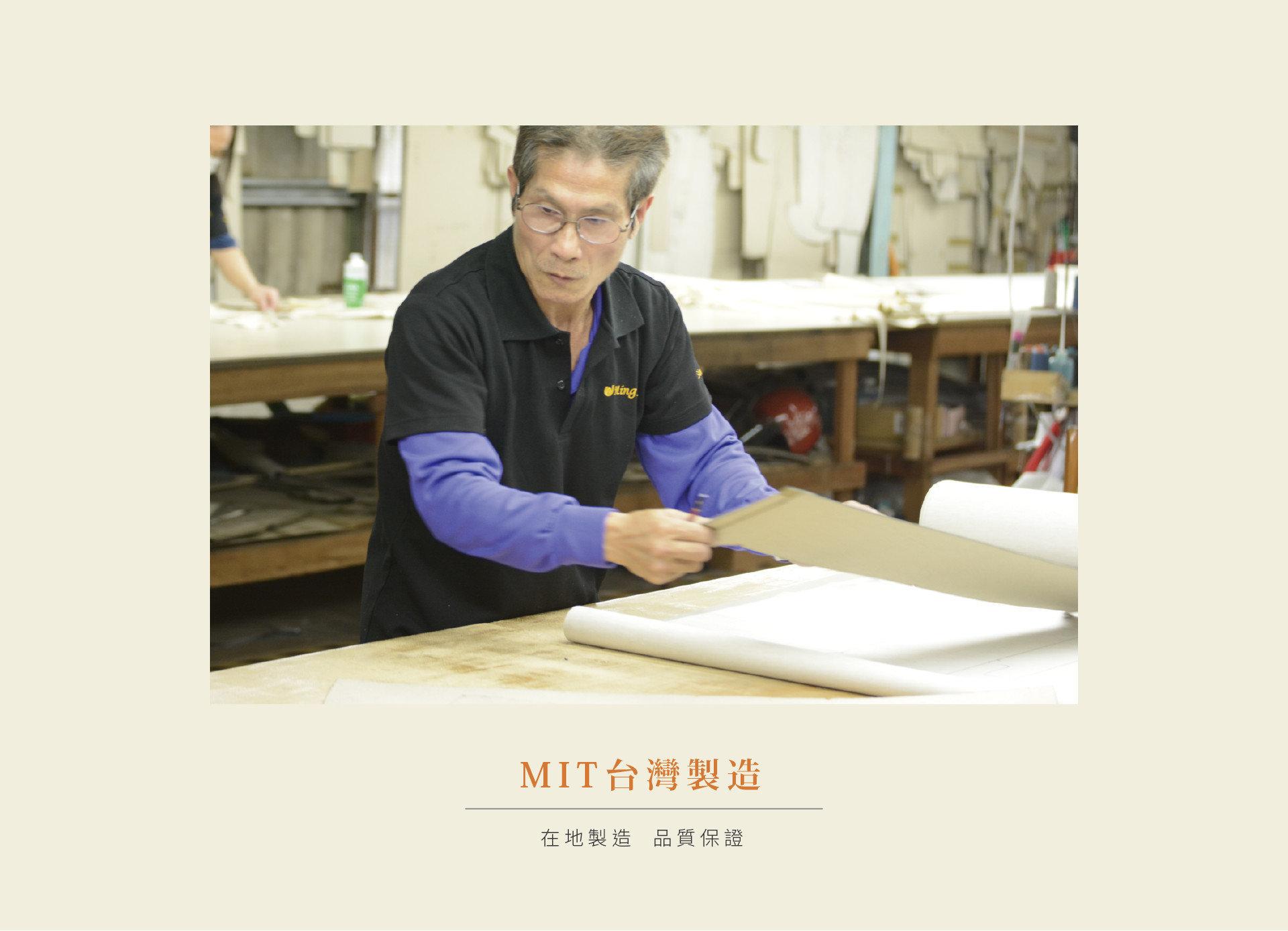家具全面由台灣製造,品質更有保障