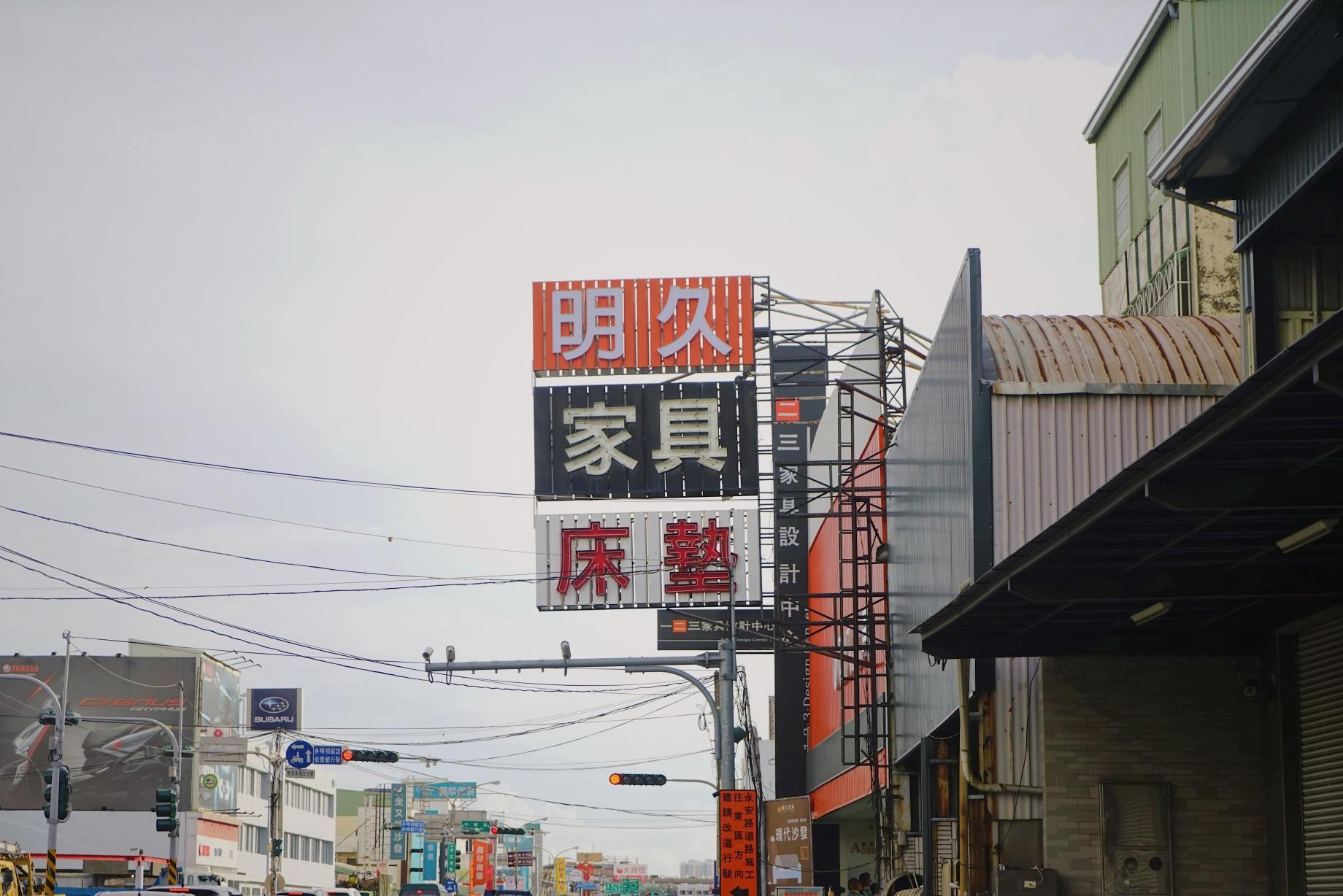 明久家具台南店外觀