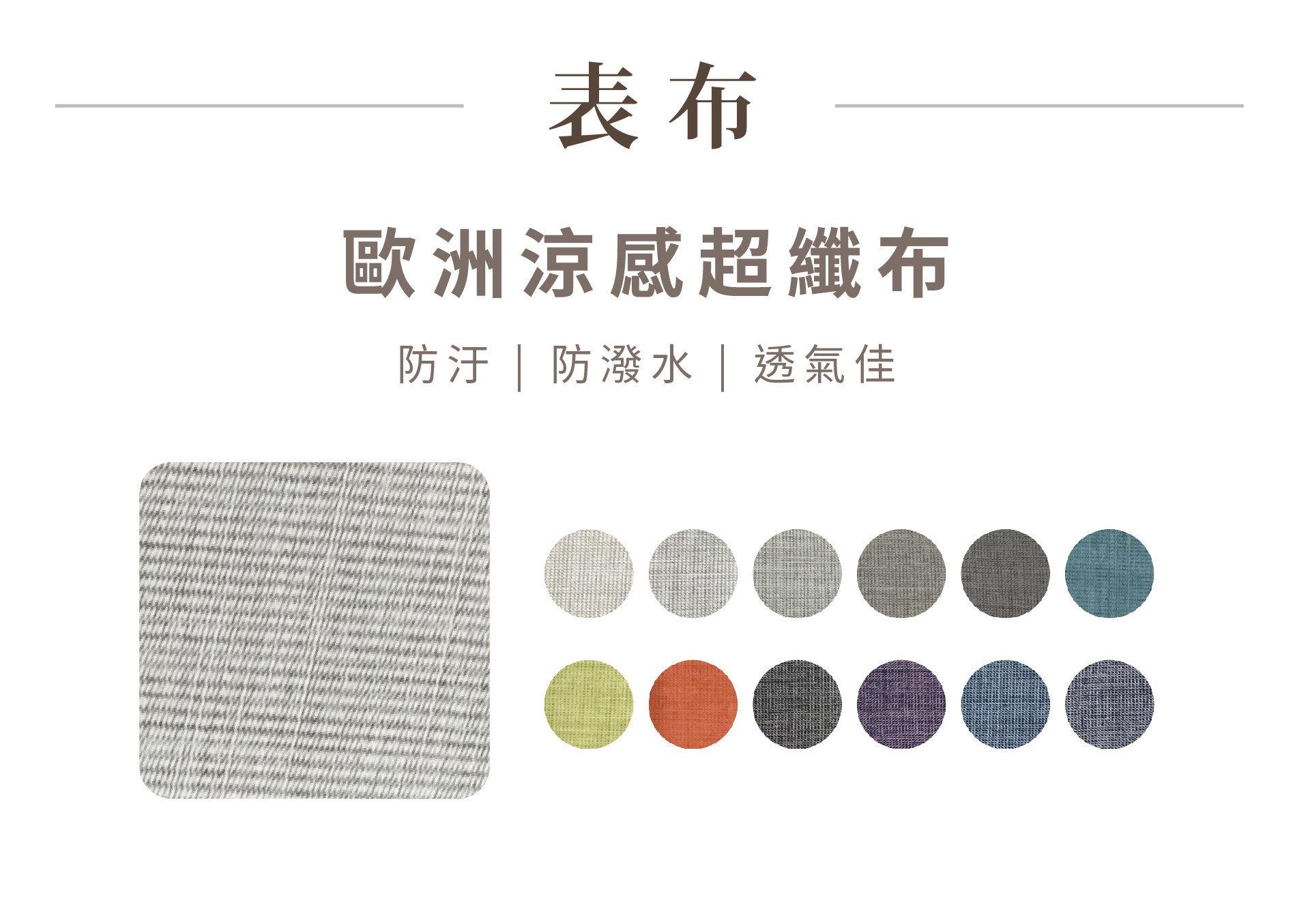 席琳沙發布料採歐洲涼感纖維布,透氣舒適坐得住