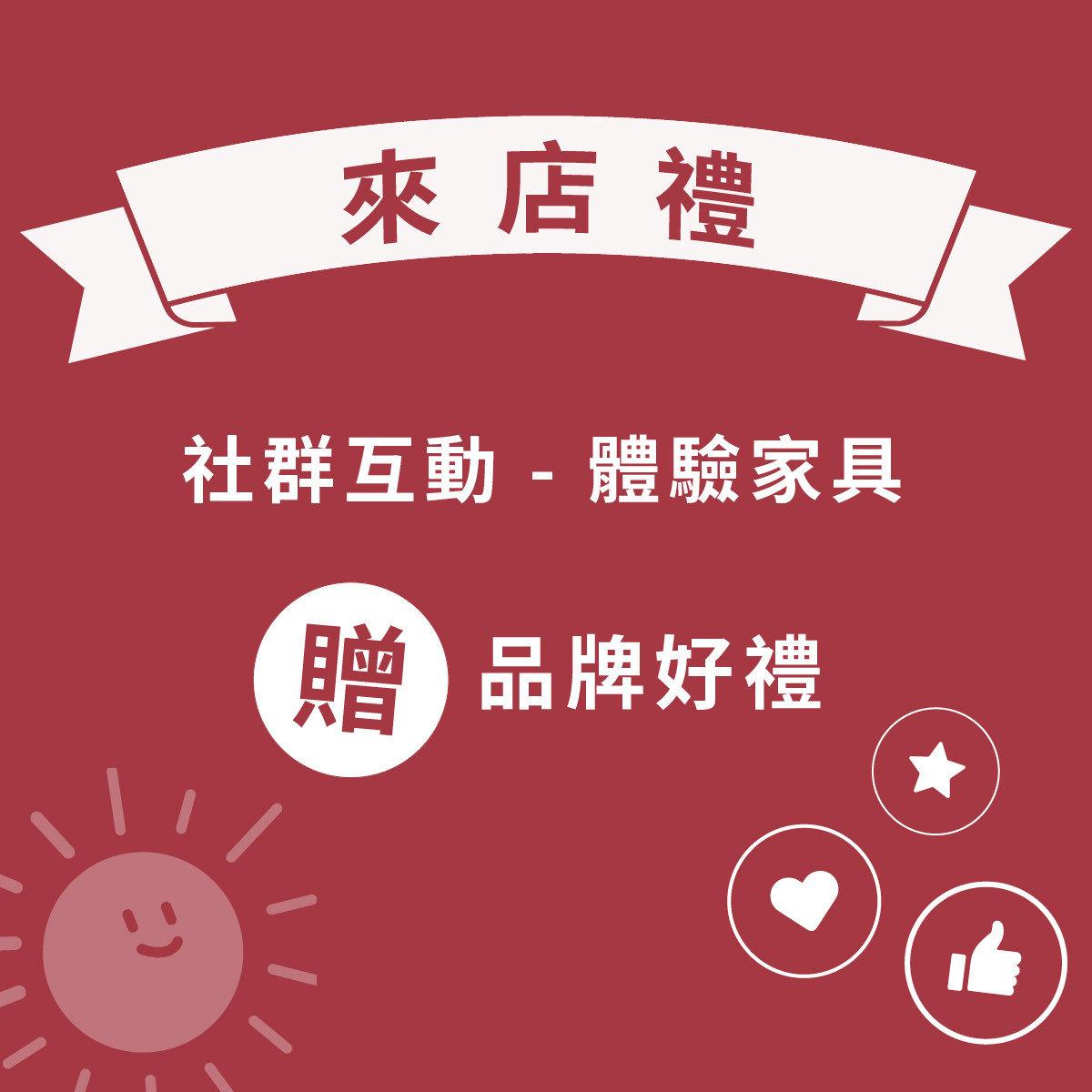 明久家具台南店開幕活動一:來店禮-來店打卡、按讚、評論,即贈精緻品牌迎賓禮1份!