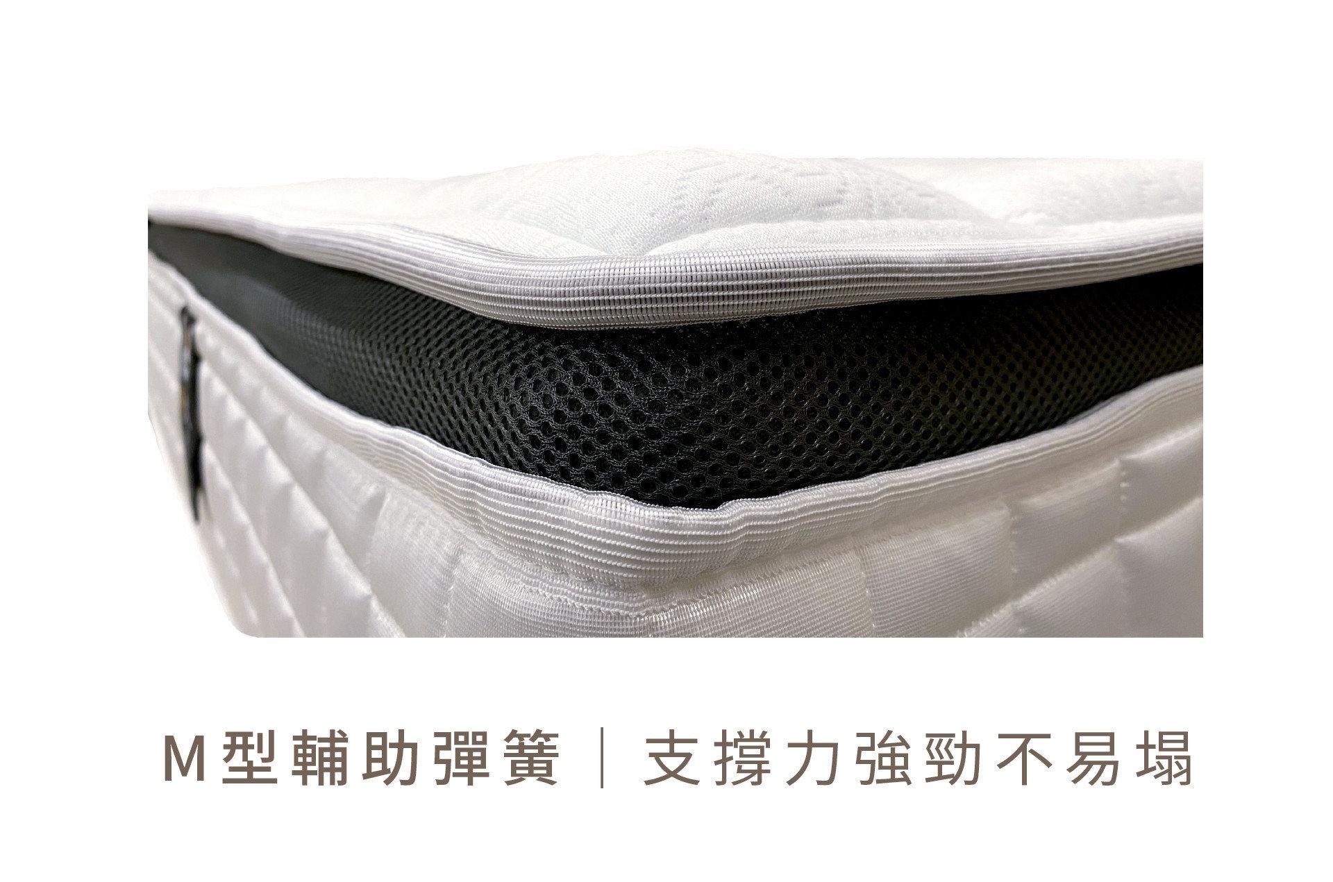 床沿加裝M型輔助彈簧,不僅提供更強大支撐性,床沿也不易塌陷,上下床更安心