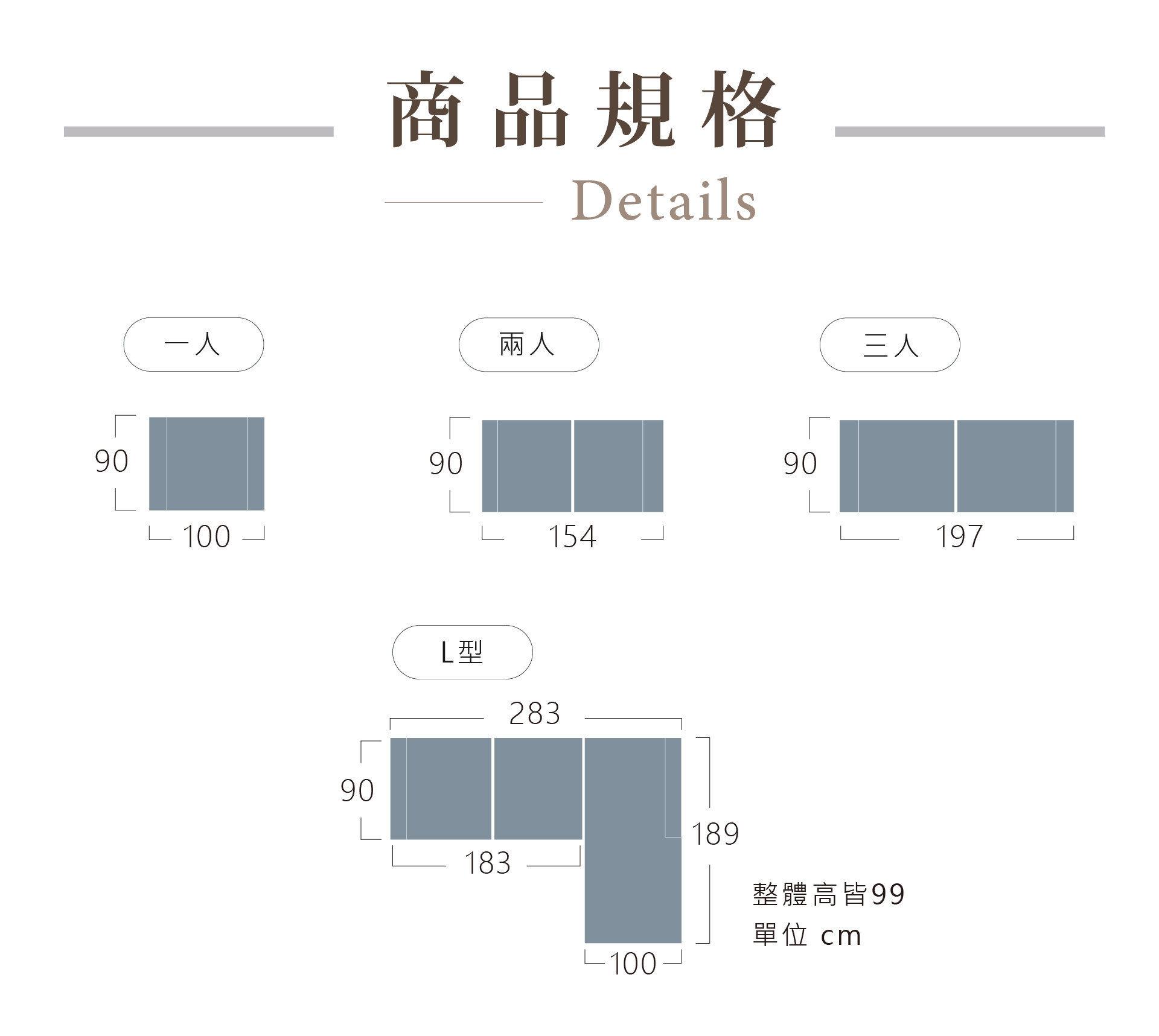 凱爾沙發尺寸版型表