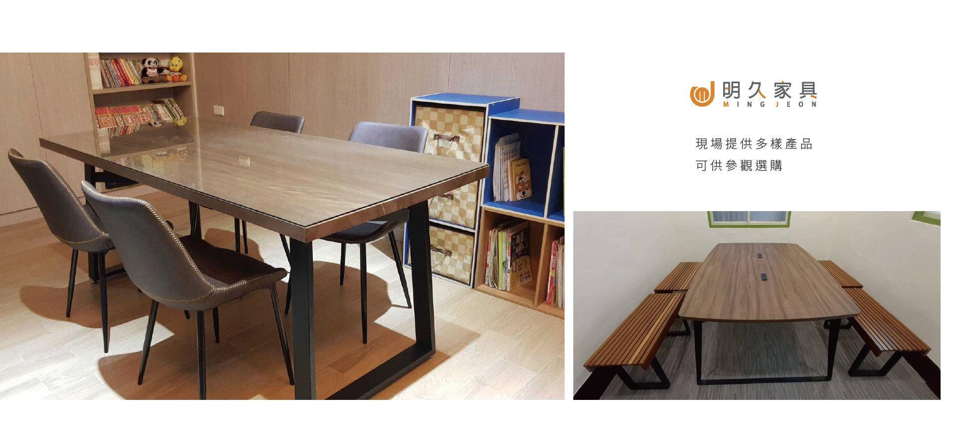 明久實木餐桌椅系列