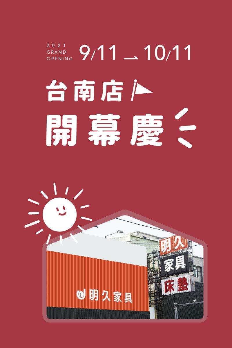 明久家具台南店將於09/12(日)盛大開幕!且舉辦開幕慶活動,邀請您一起共襄盛舉!
