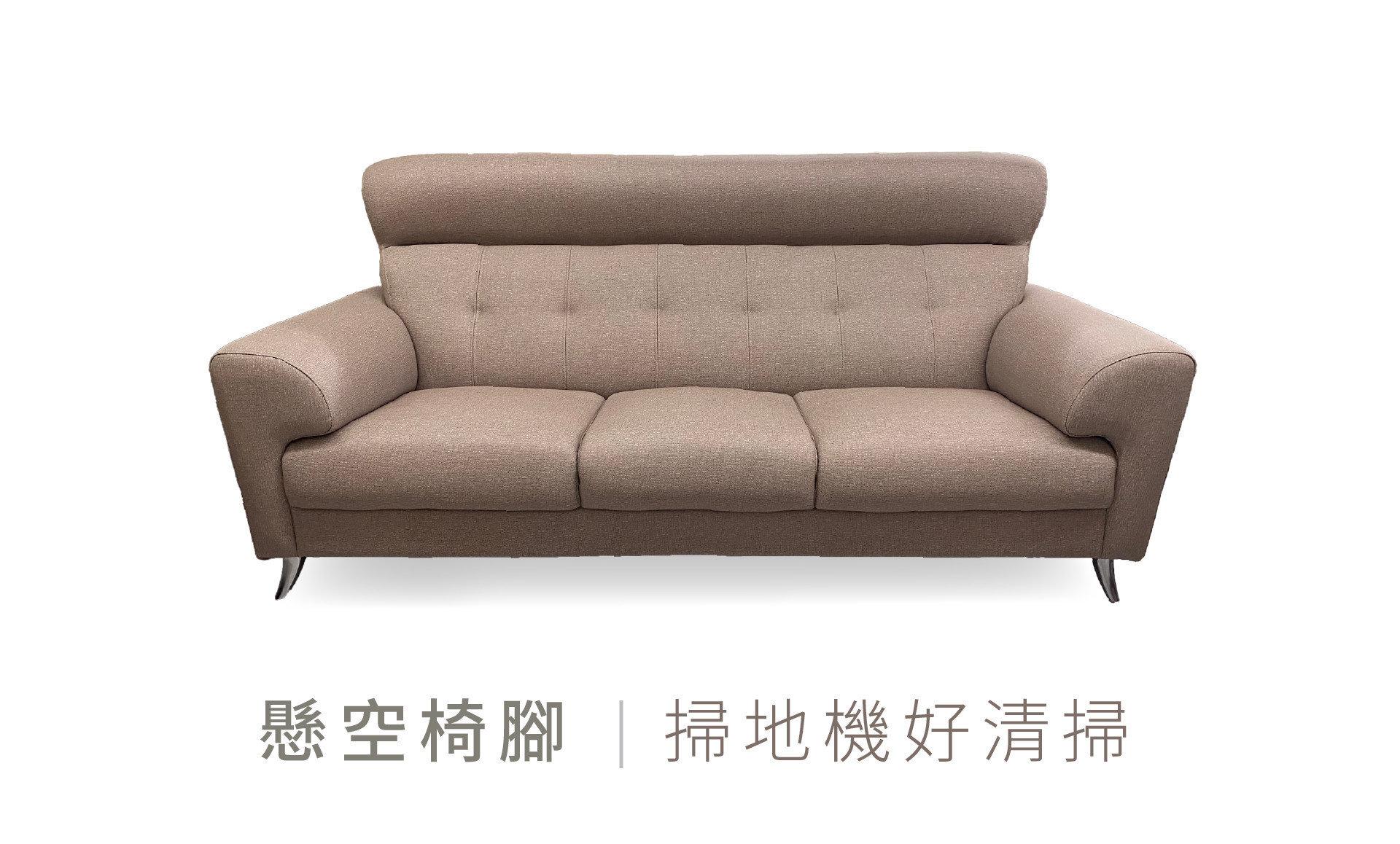 米樂沙發懸空椅腳,好清潔!