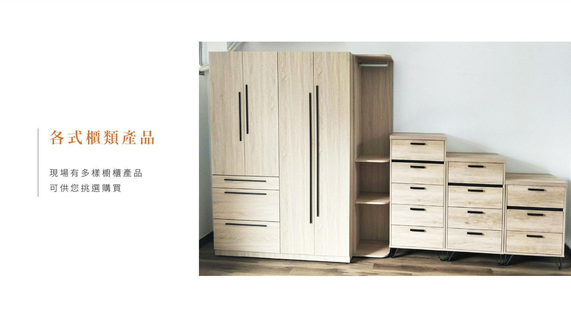 各式櫃類產品,滿足您家裡的需求,歡迎盡情選購