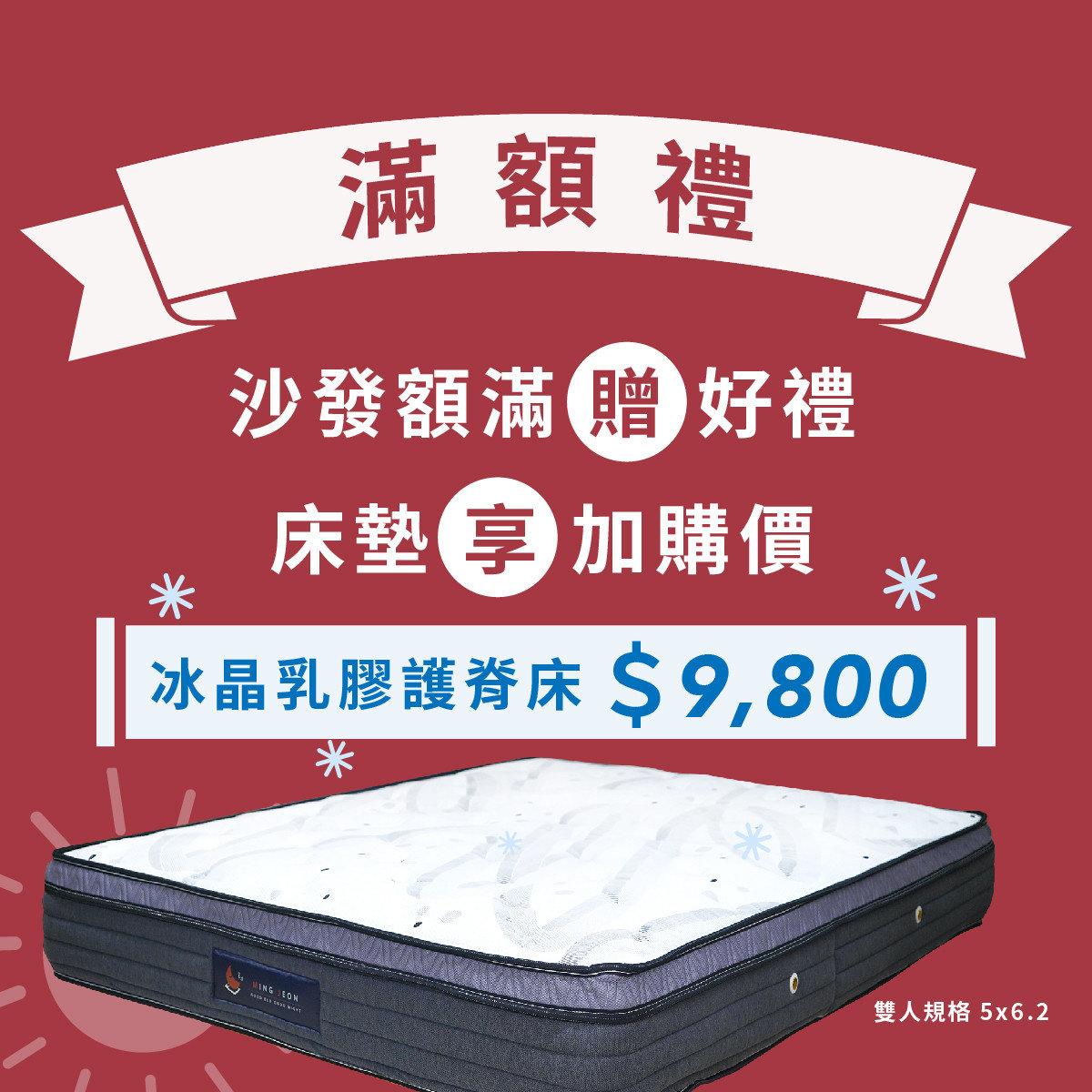明久家具台南店開幕活動四:滿額禮-購買沙發滿3萬,即可以半價9800加購冰晶乳膠護脊床墊!再享好禮大放送。