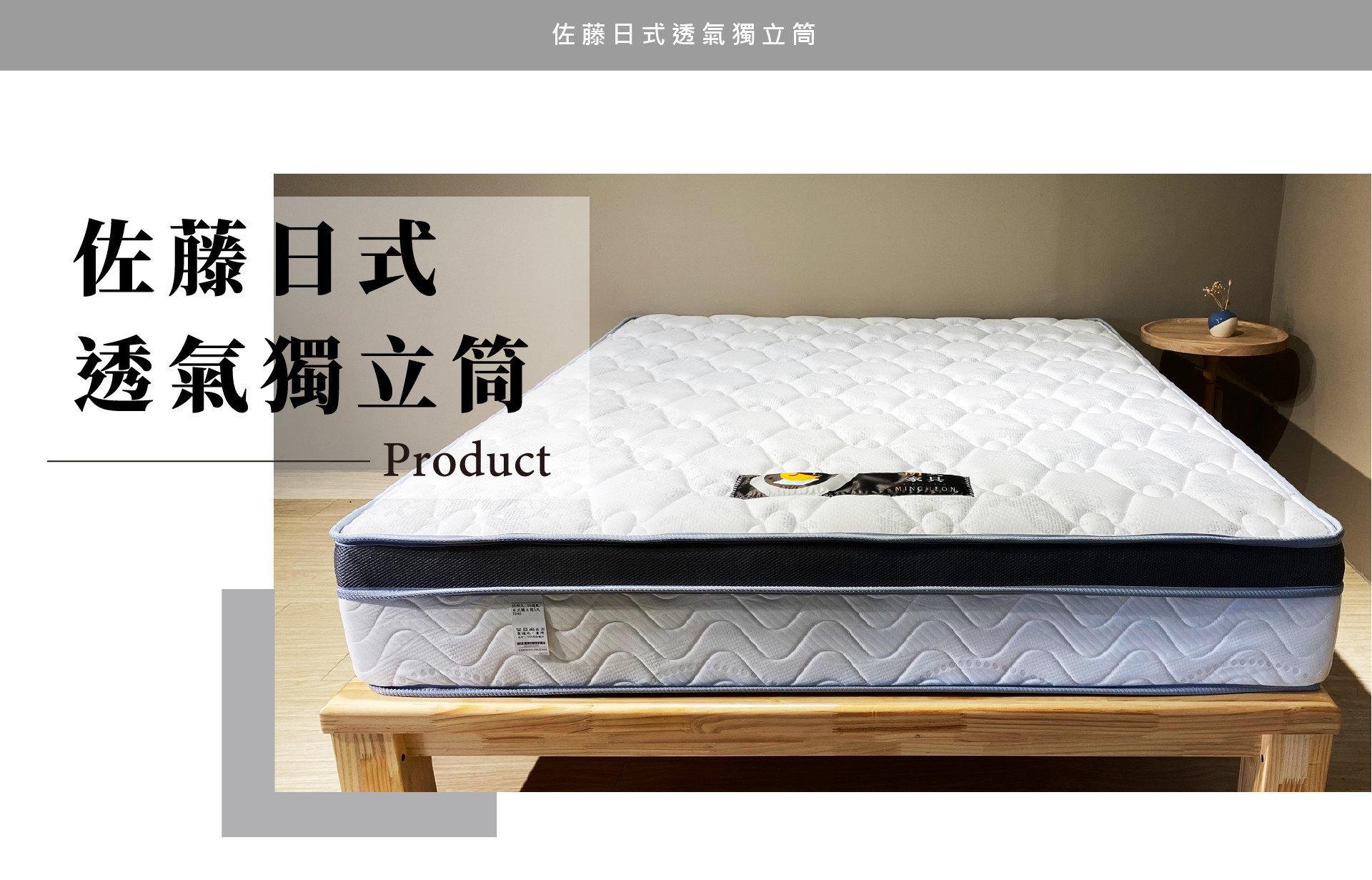 佐藤日式透氣獨立筒商品介紹