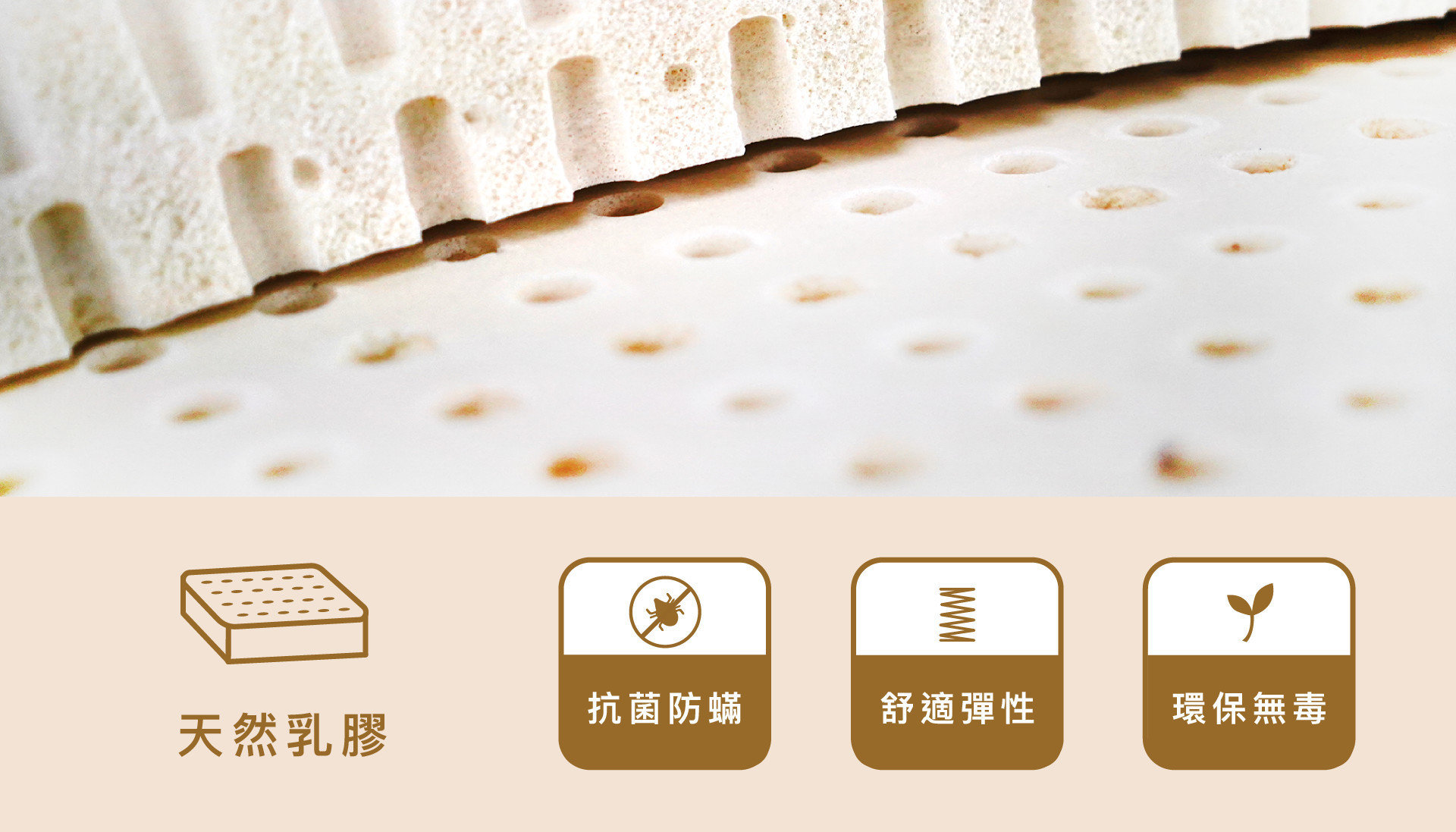【格雷 冰晶乳膠護脊床】內材使用天然乳膠,可防蟎抗菌,杜絕過敏原!且可大幅提升舒適性,給您滿滿包覆性與彈性,並且是環保無毒,給您安心的睡感體驗。