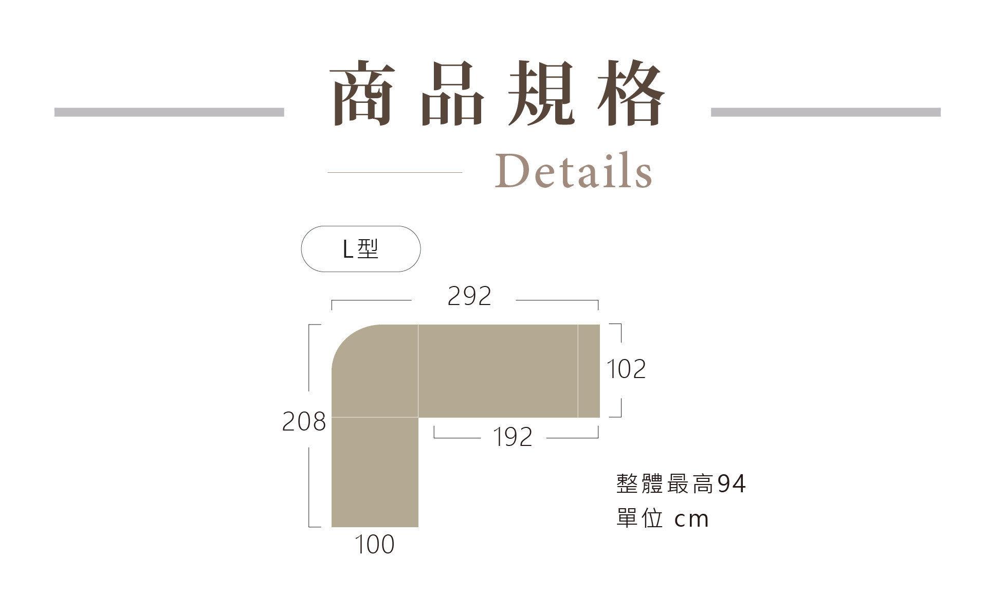 麥格沙發尺寸、規格表