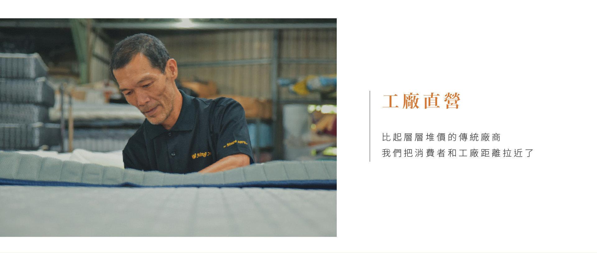 明久家具工廠直營,我們把中間商拿掉,直接面對消費者,價格純天然無加工。